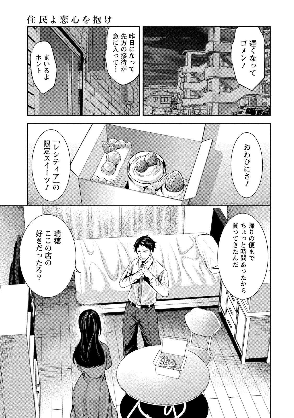 Juumin yo Koigokoro o Idake 2 68