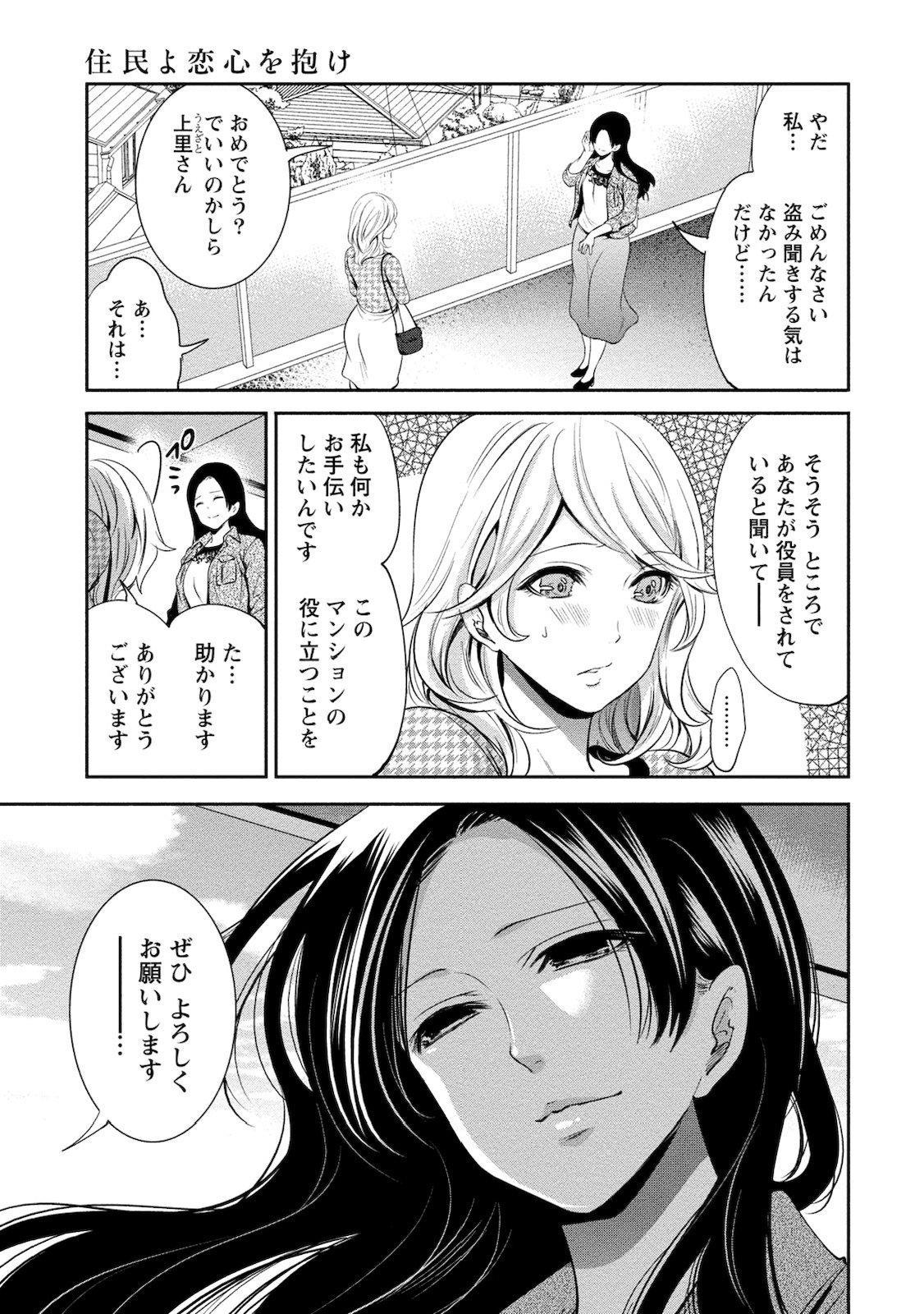 Juumin yo Koigokoro o Idake 2 6