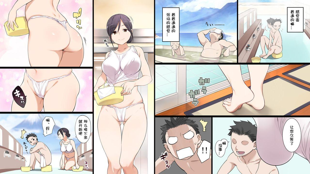 Moshimo Kinjo ni H na Service o Shite Kureru Sentou ga Attara 5
