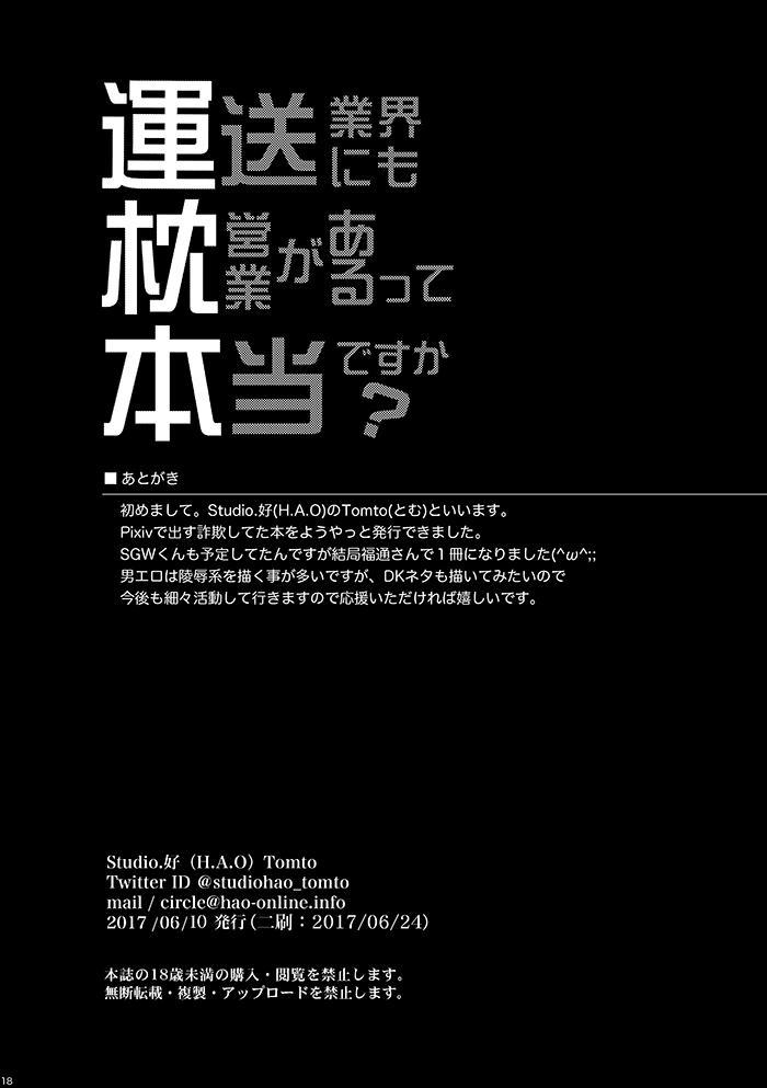 Unsou Gyoukai ni mo Makura Eigyou ga Arutte Hontou desu ka? 16