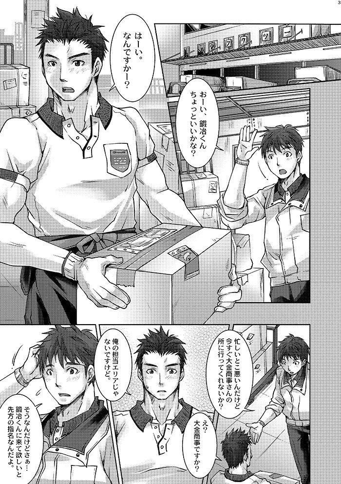 Unsou Gyoukai ni mo Makura Eigyou ga Arutte Hontou desu ka? 1
