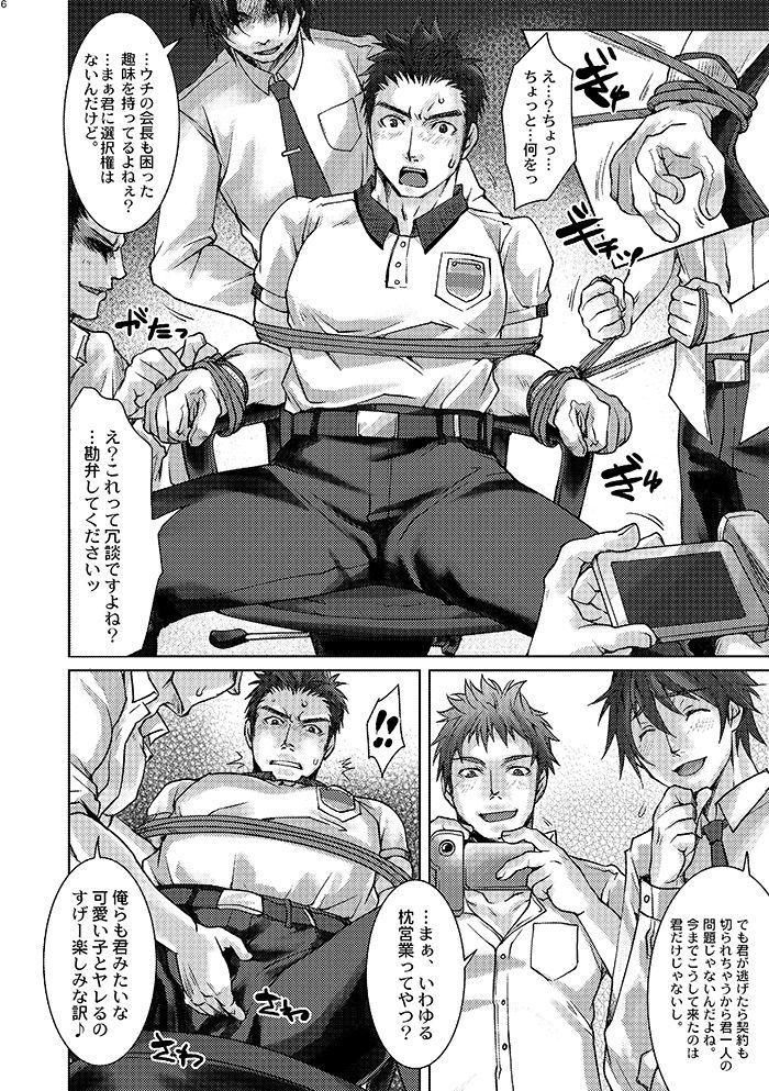 Unsou Gyoukai ni mo Makura Eigyou ga Arutte Hontou desu ka? 4