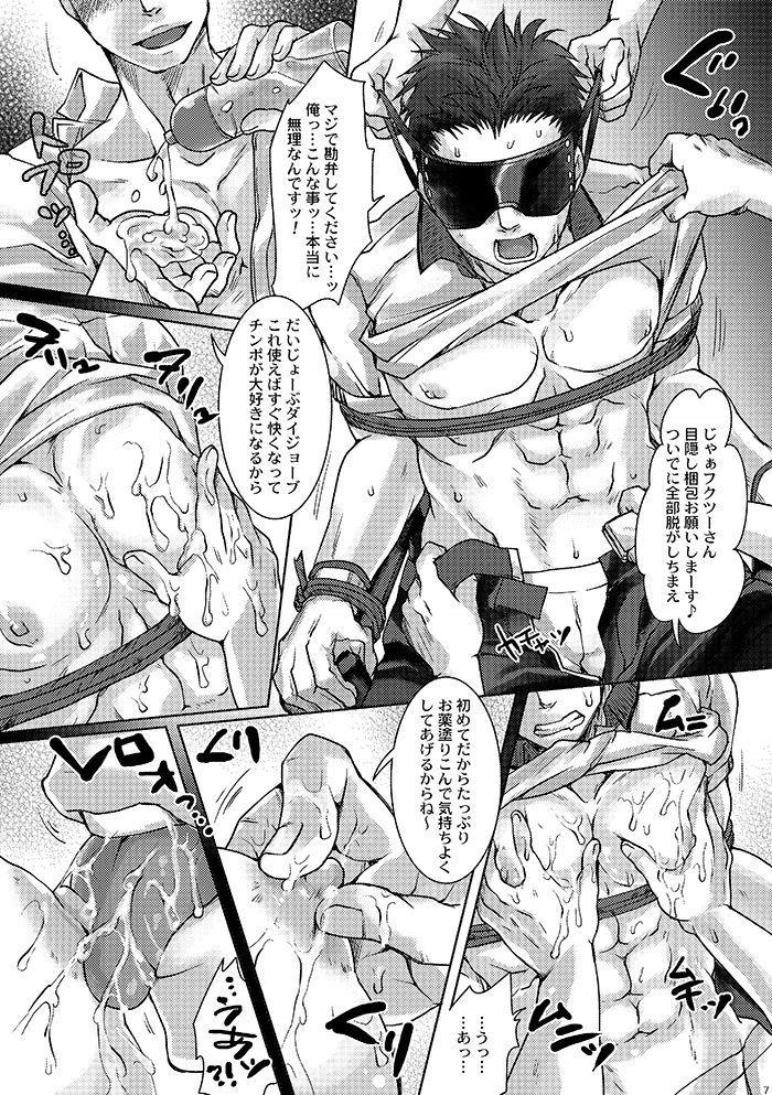 Unsou Gyoukai ni mo Makura Eigyou ga Arutte Hontou desu ka? 5
