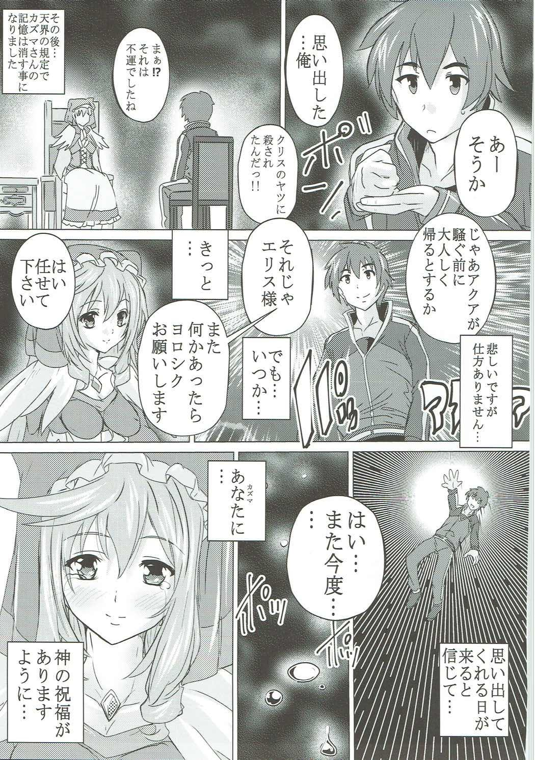 Kono Subarashii Megami to Syukufuku o! 17