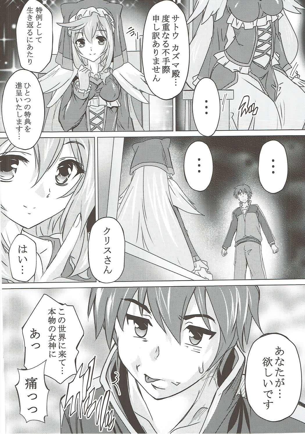 Kono Subarashii Megami to Syukufuku o! 6