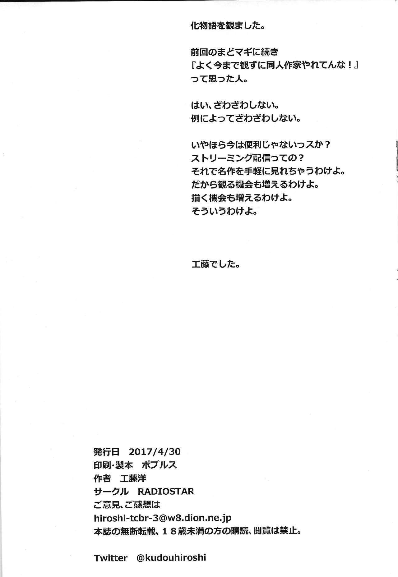 Nichiyou x Doujin 16
