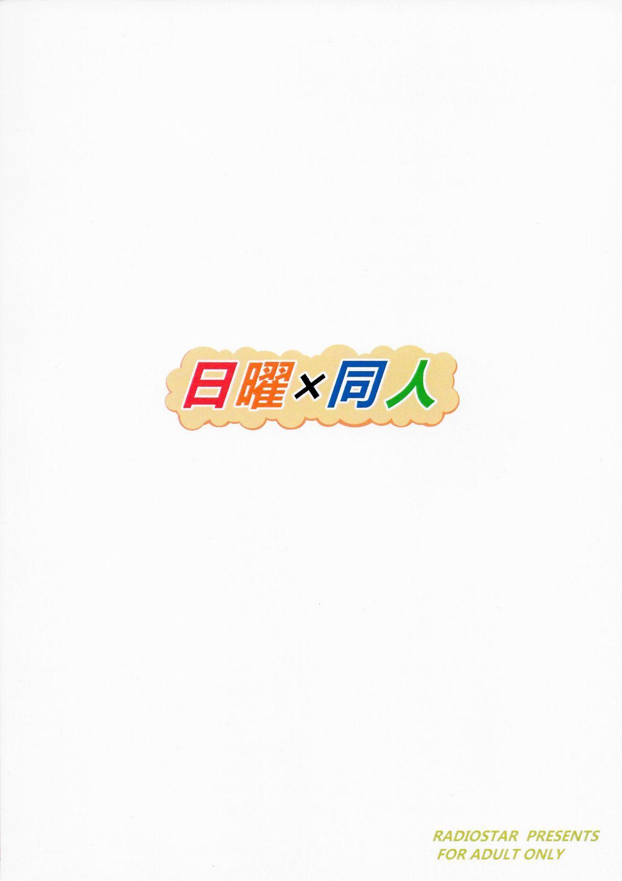 Nichiyou x Doujin 17