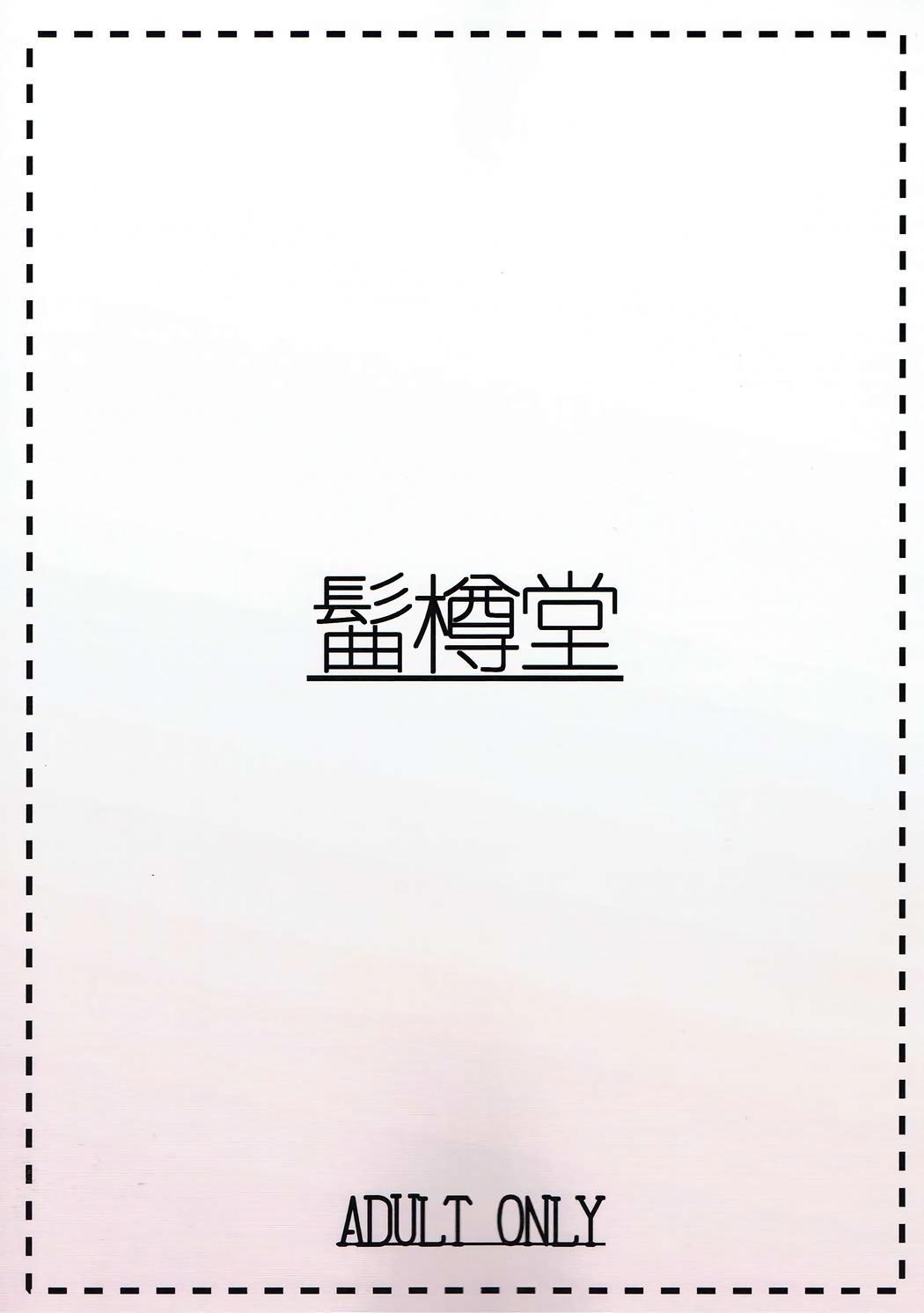 Aurochs-san ni Oshiete Ageyou 17