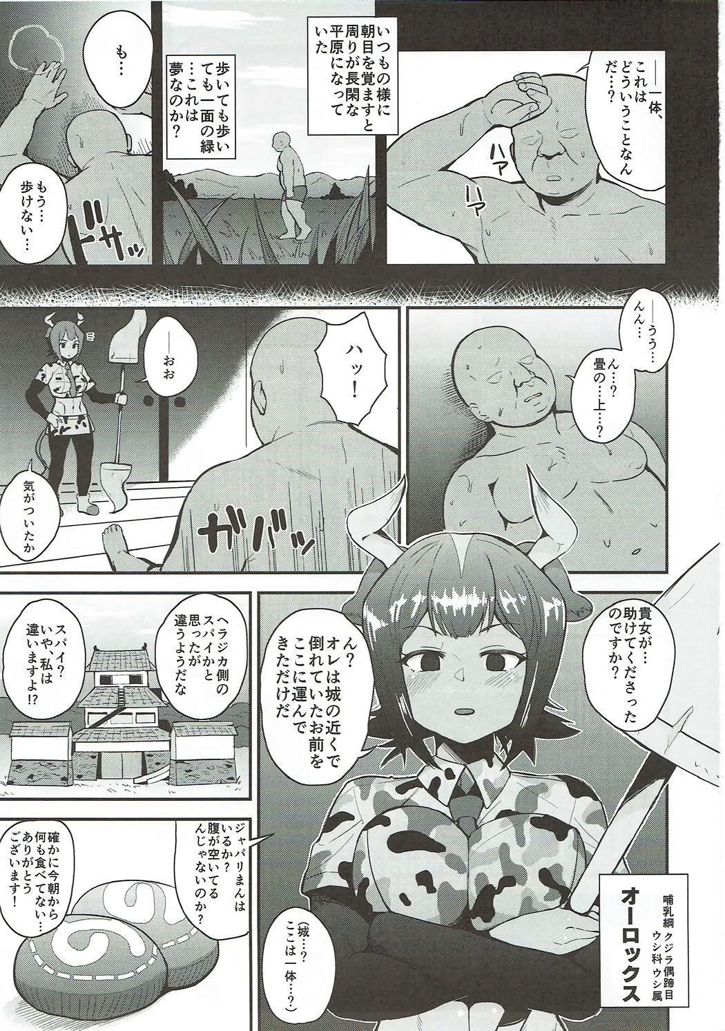 Aurochs-san ni Oshiete Ageyou 1