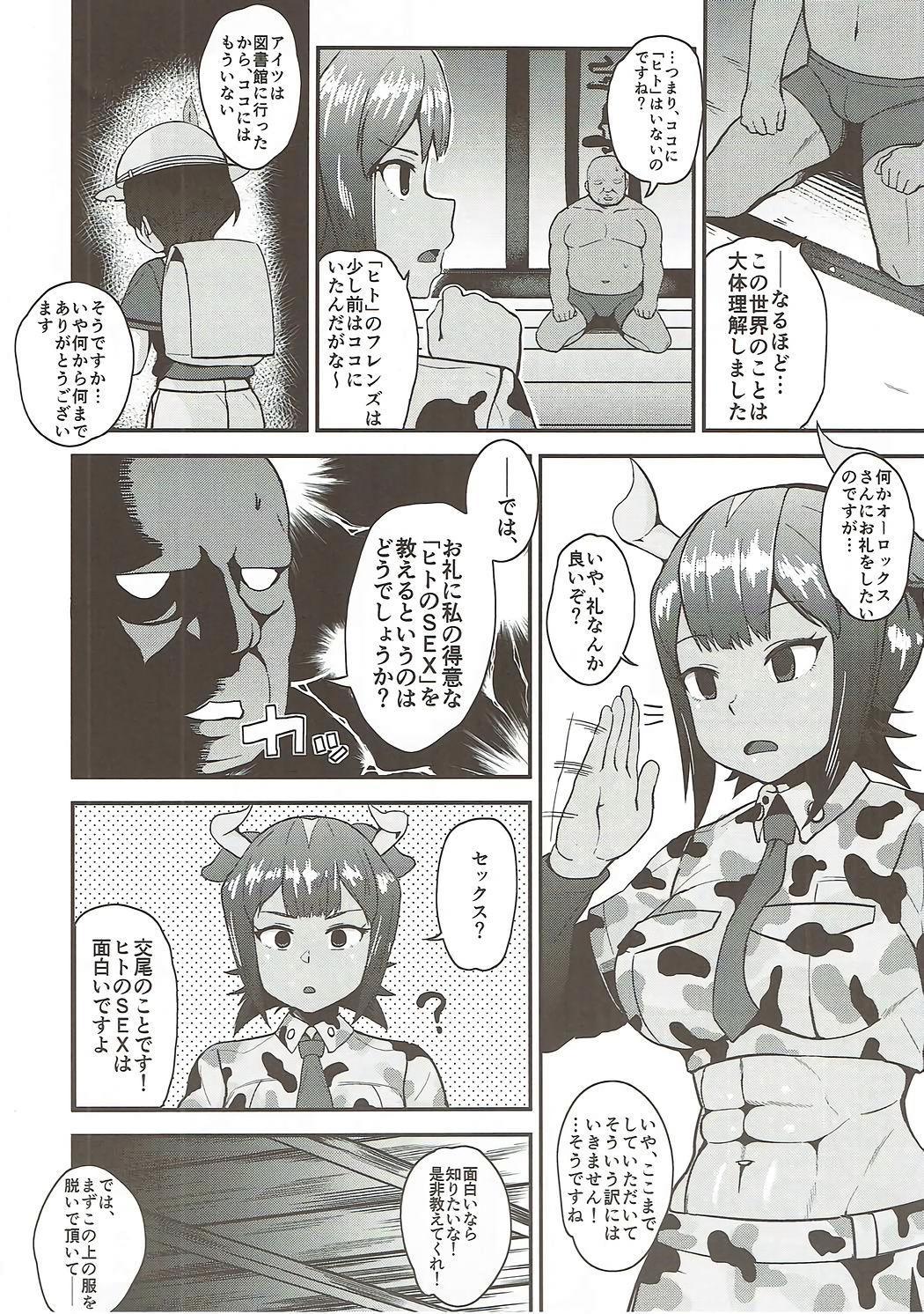 Aurochs-san ni Oshiete Ageyou 2