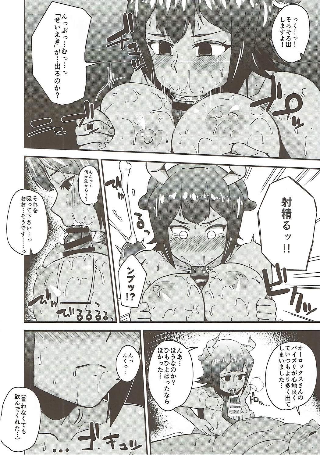 Aurochs-san ni Oshiete Ageyou 4