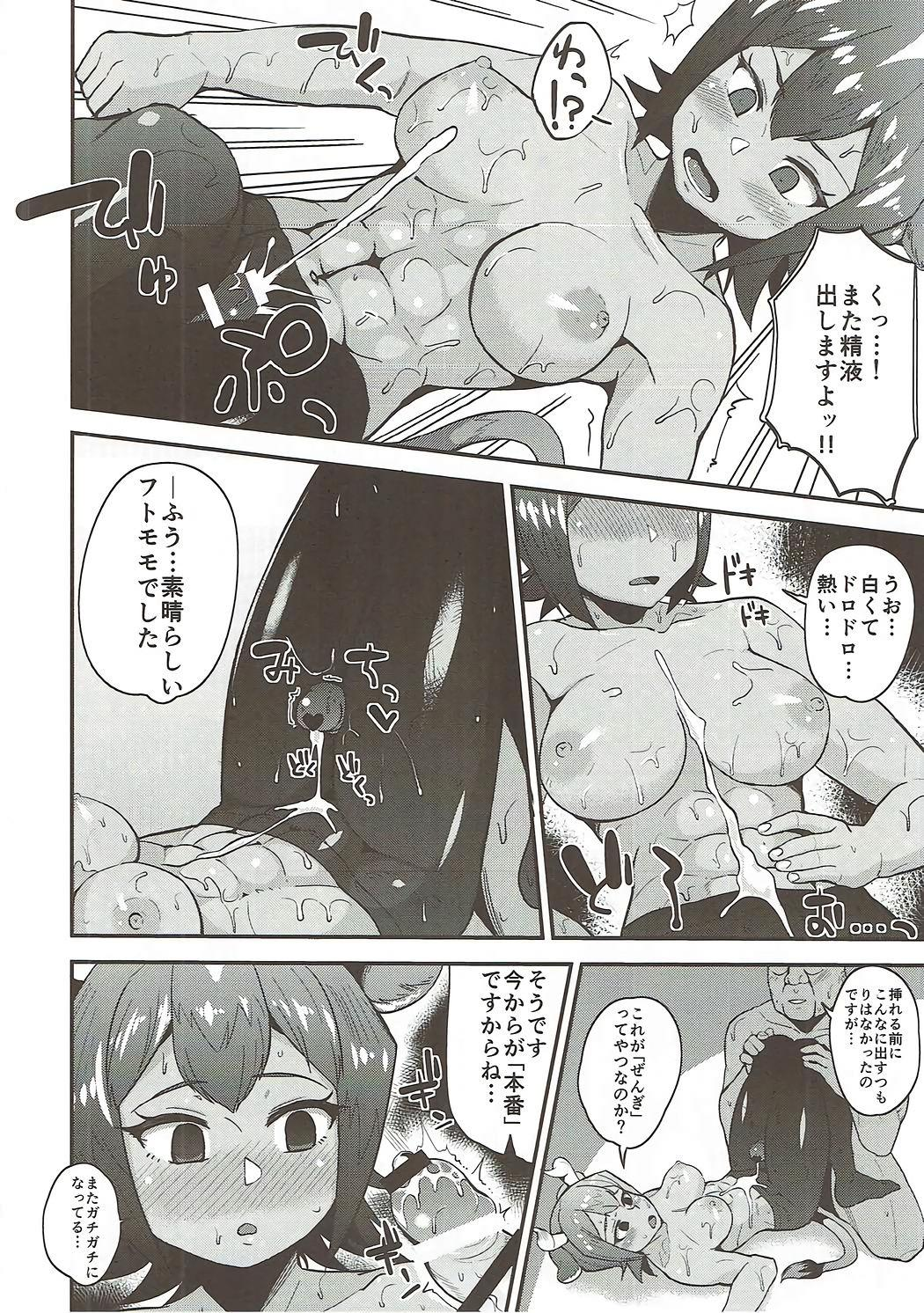 Aurochs-san ni Oshiete Ageyou 6