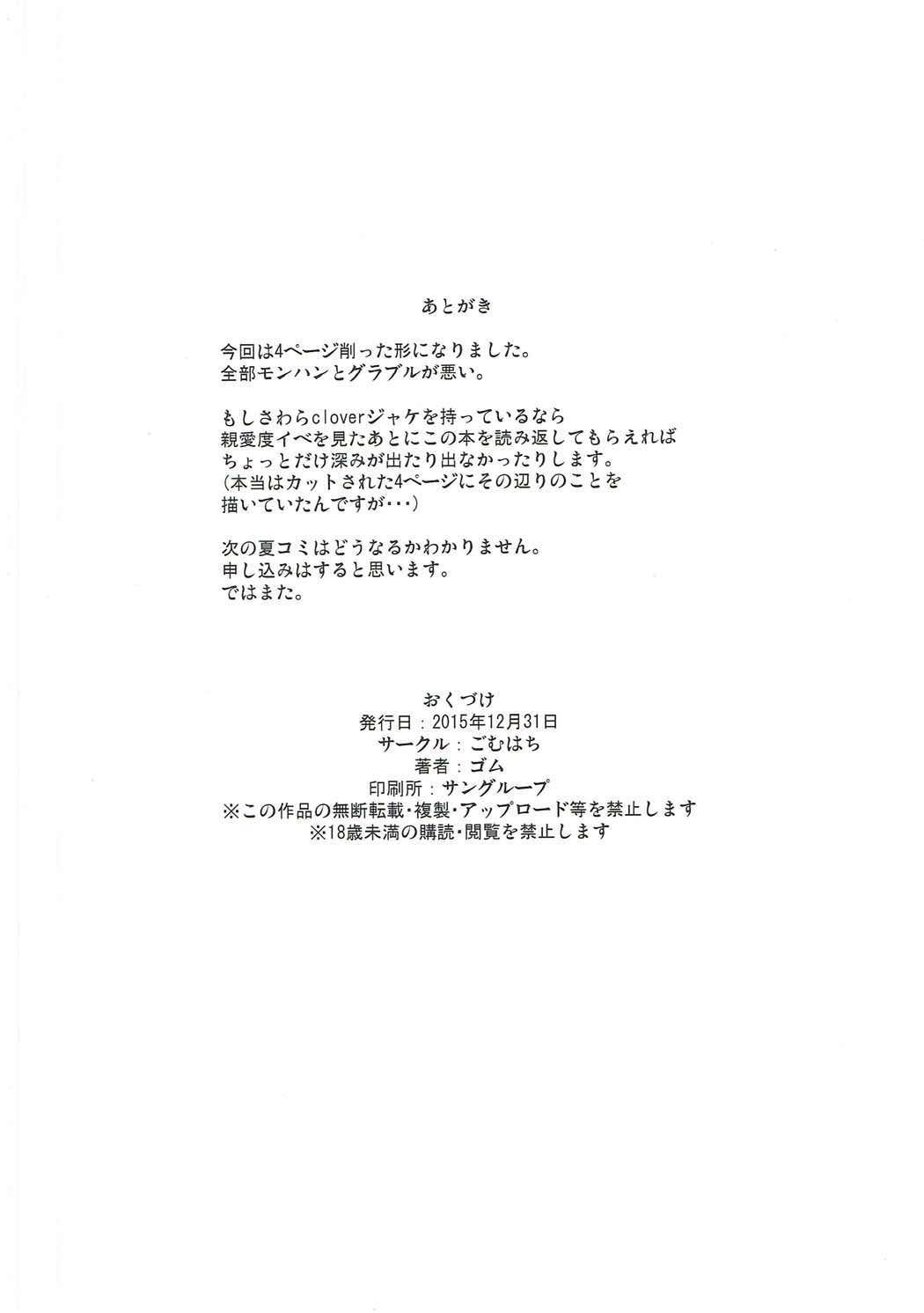 Boku ni shika Misenai Katachi 12