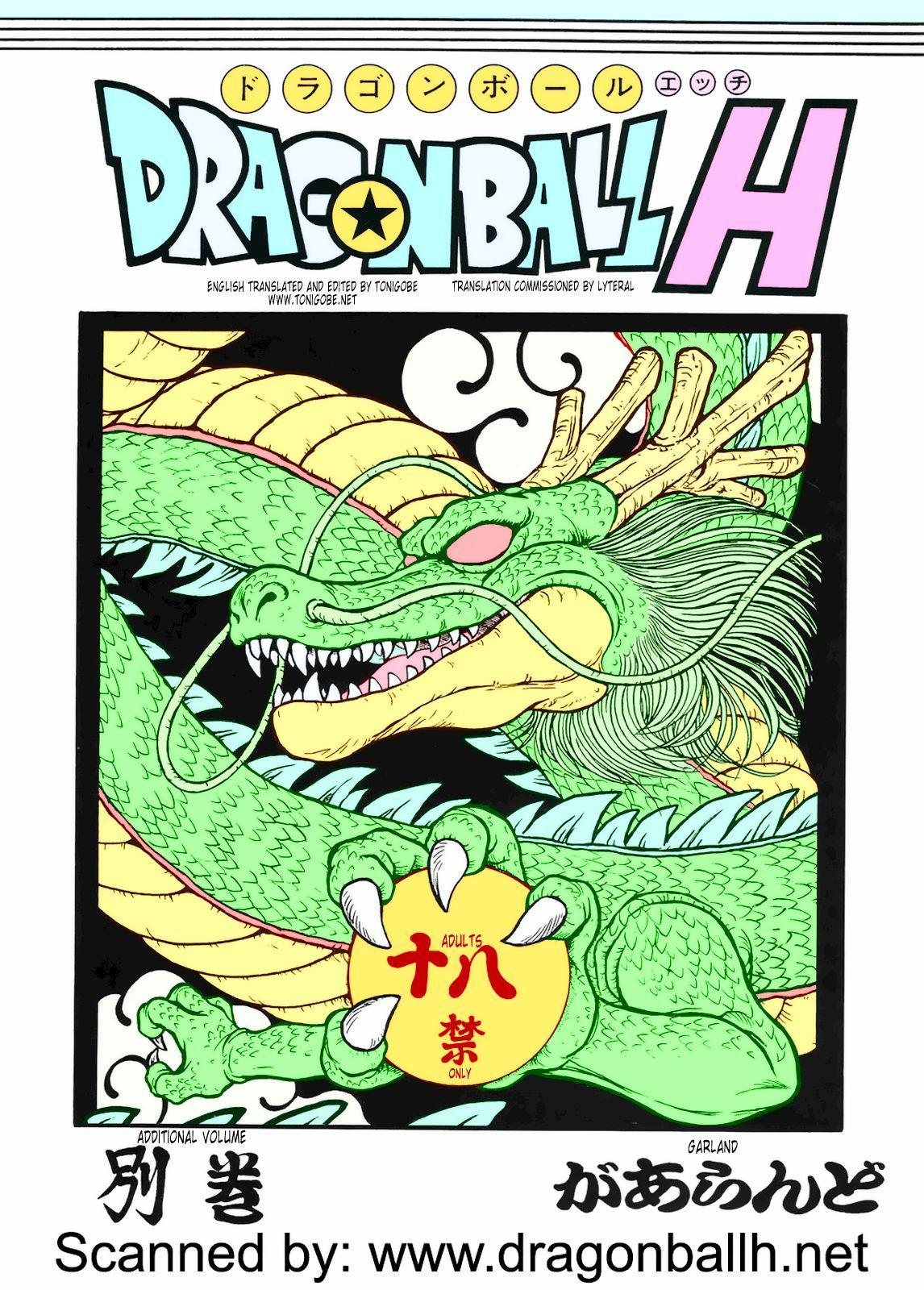 Dragon Ball H Bekkan |  Dragonball H Extra Issue 0