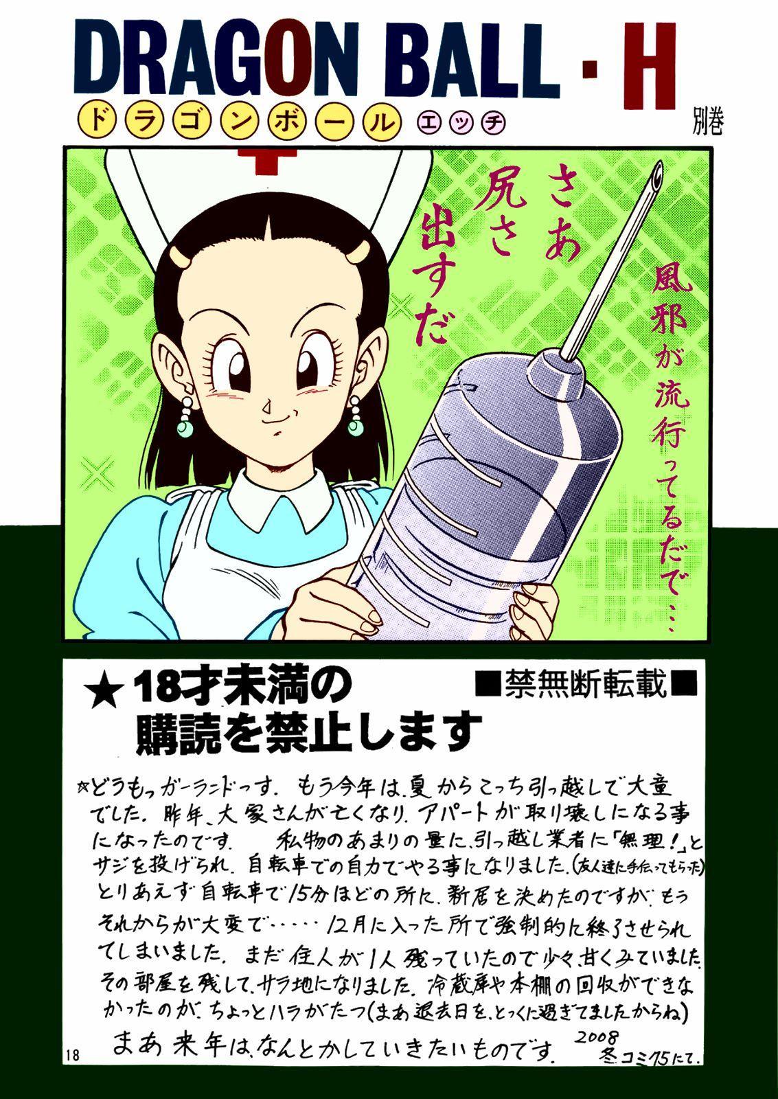 Dragon Ball H Bekkan |  Dragonball H Extra Issue 16