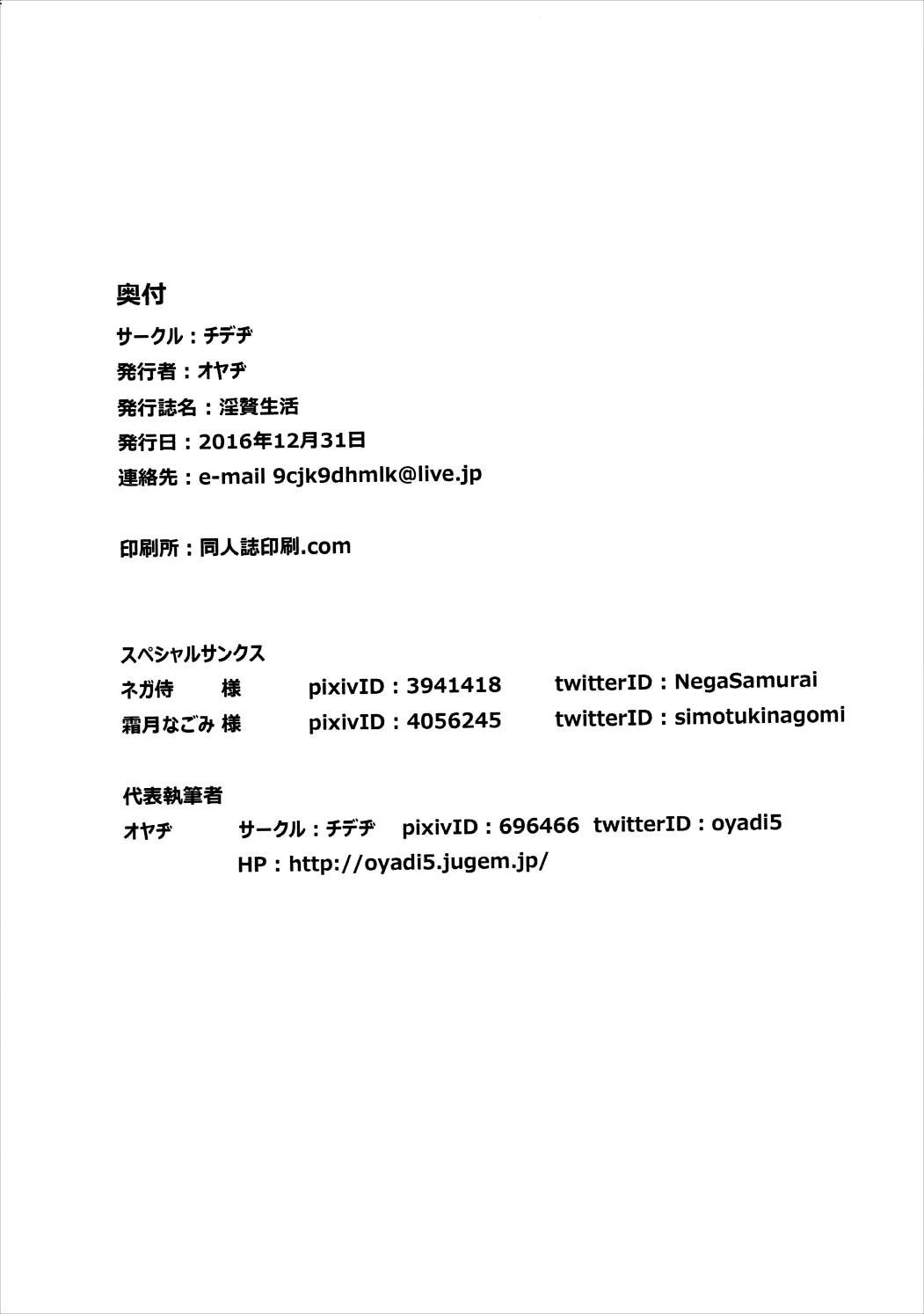 Inzei Seikatsu 23