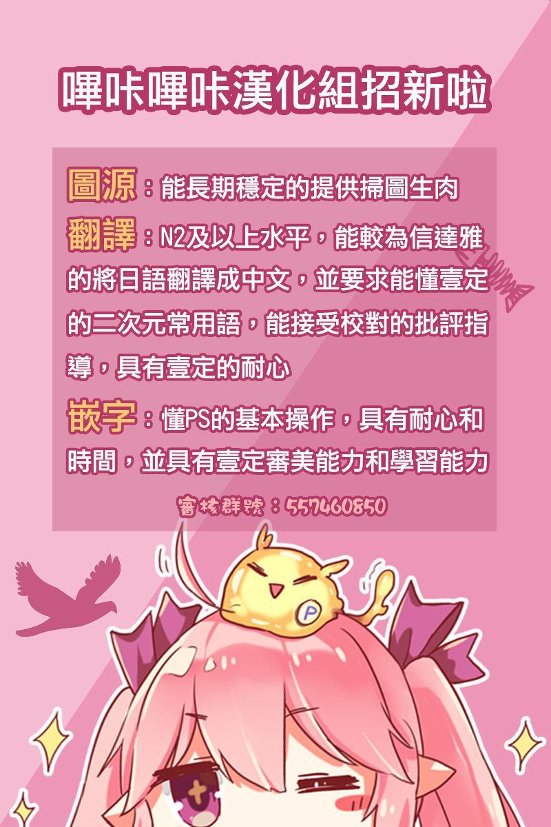 Inzei Seikatsu 26