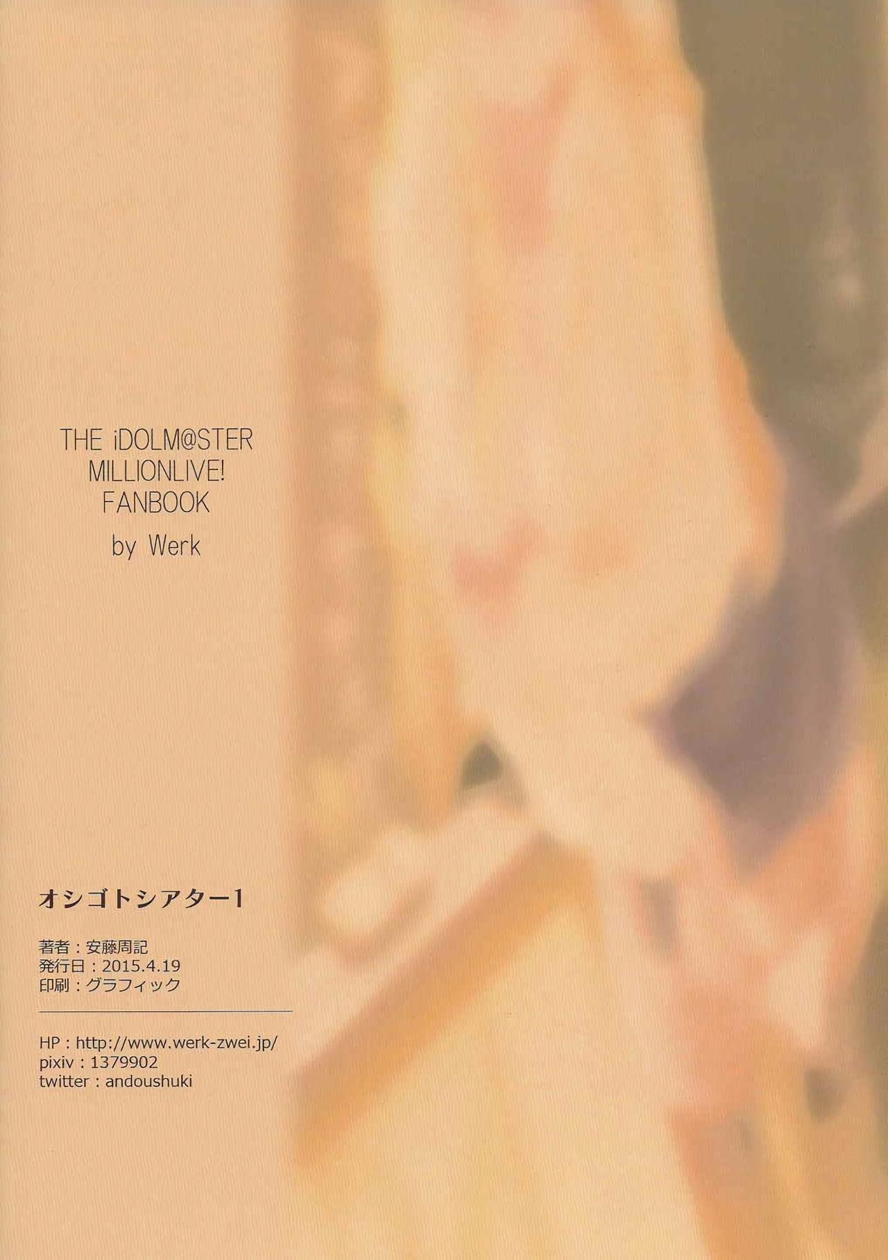 Oshigoto Theater 1 24