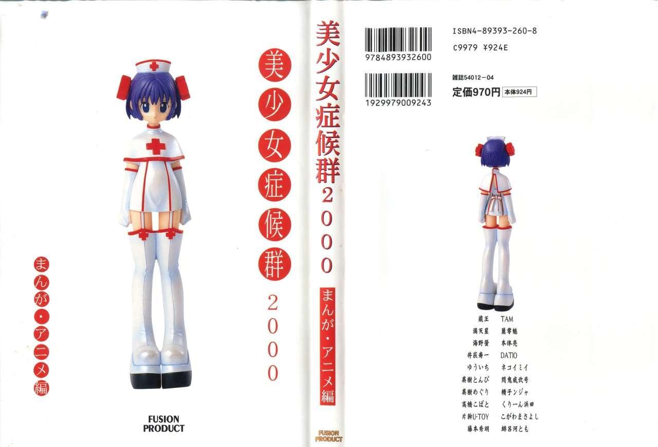 Bishoujo Shoukougun 2000 Manga-Anime Hen 0