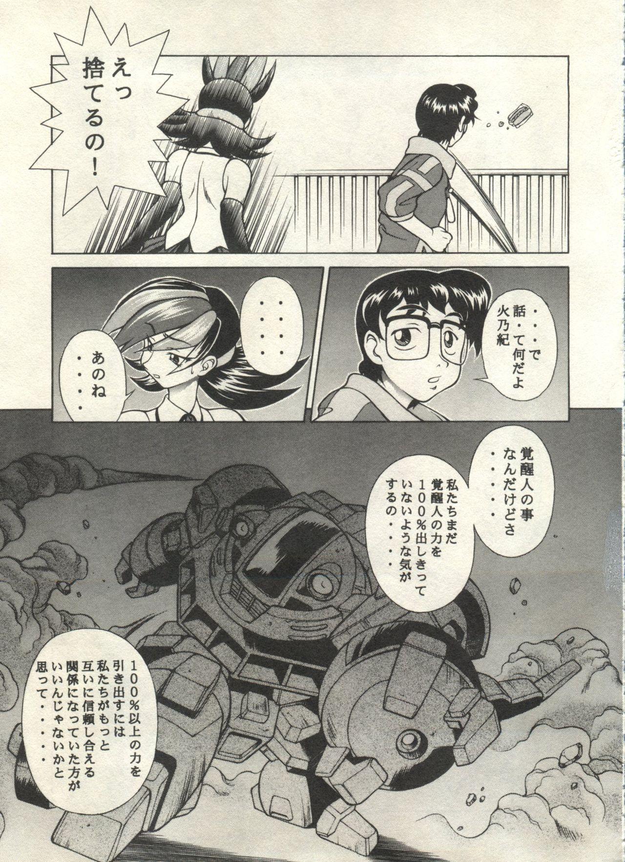 Bishoujo Shoukougun 2000 Manga-Anime Hen 100