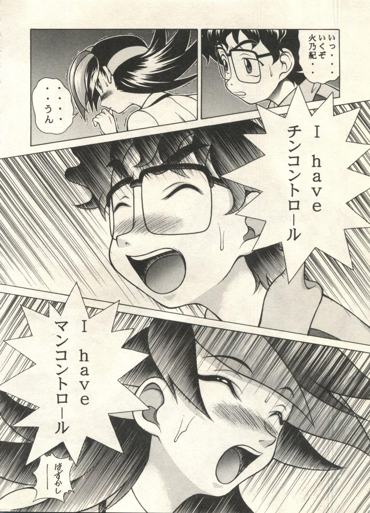 Bishoujo Shoukougun 2000 Manga-Anime Hen 103