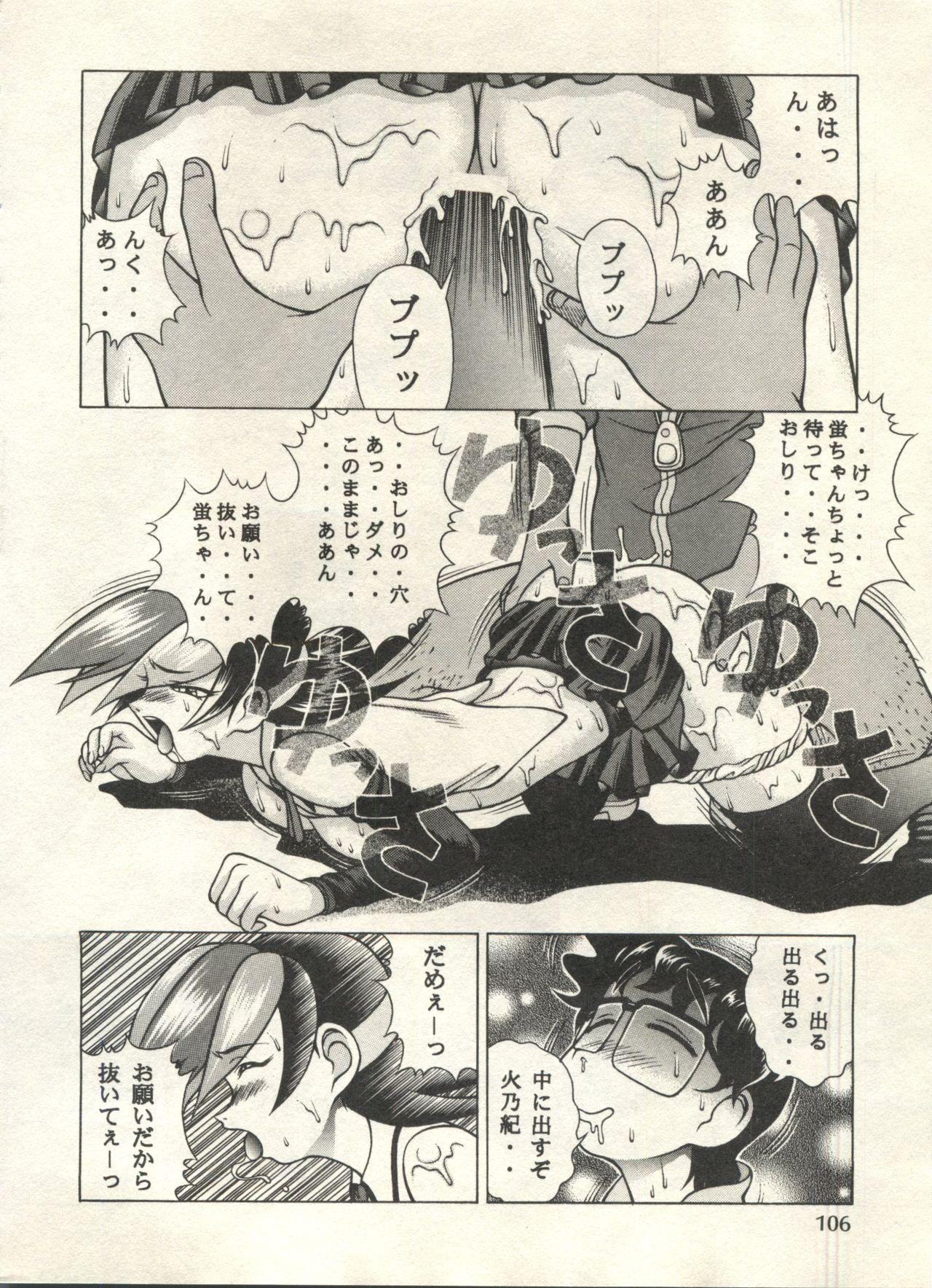 Bishoujo Shoukougun 2000 Manga-Anime Hen 105