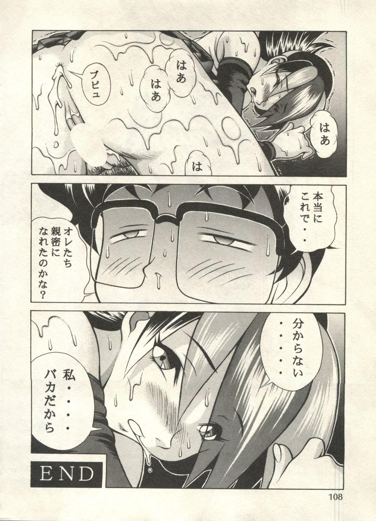Bishoujo Shoukougun 2000 Manga-Anime Hen 107