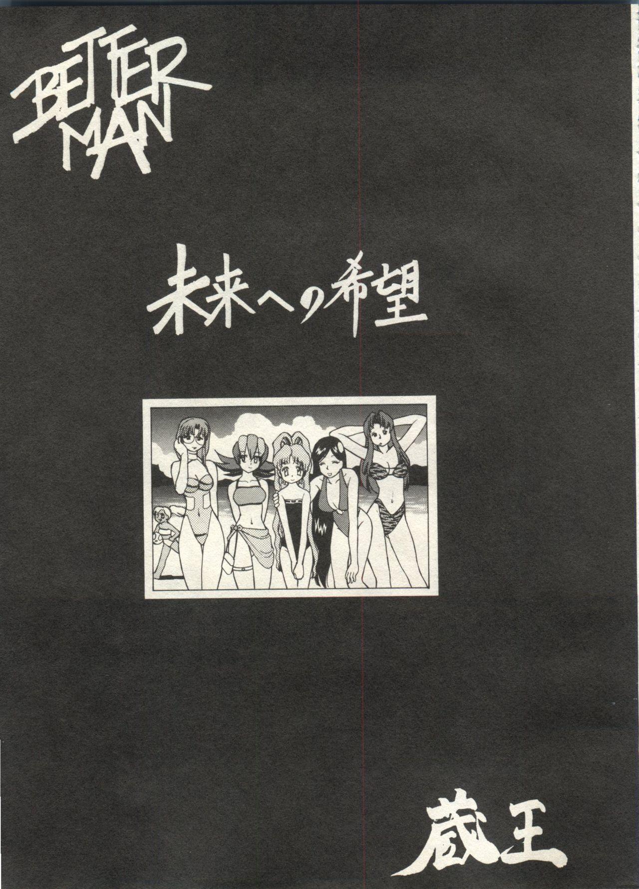 Bishoujo Shoukougun 2000 Manga-Anime Hen 108