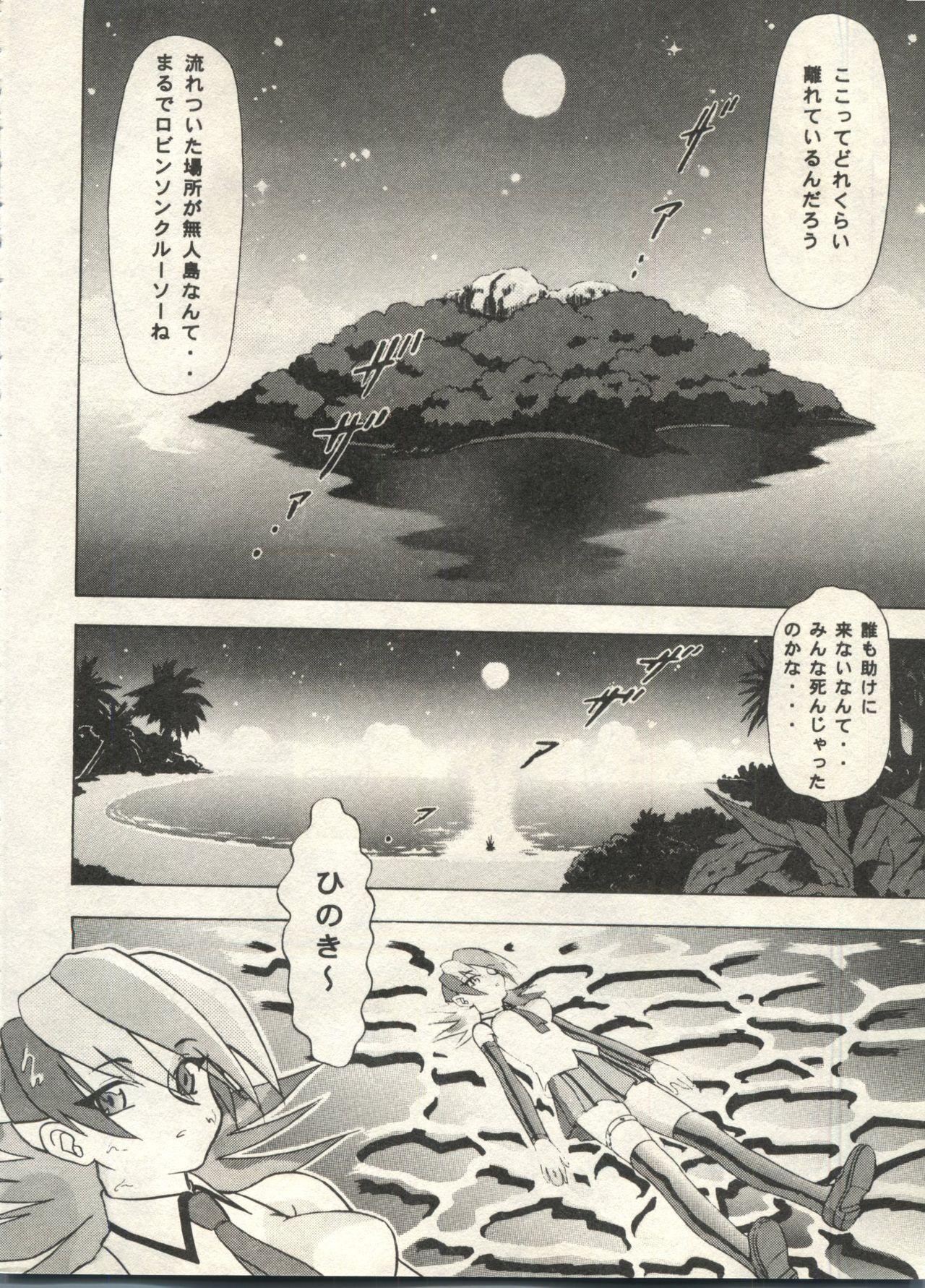 Bishoujo Shoukougun 2000 Manga-Anime Hen 109