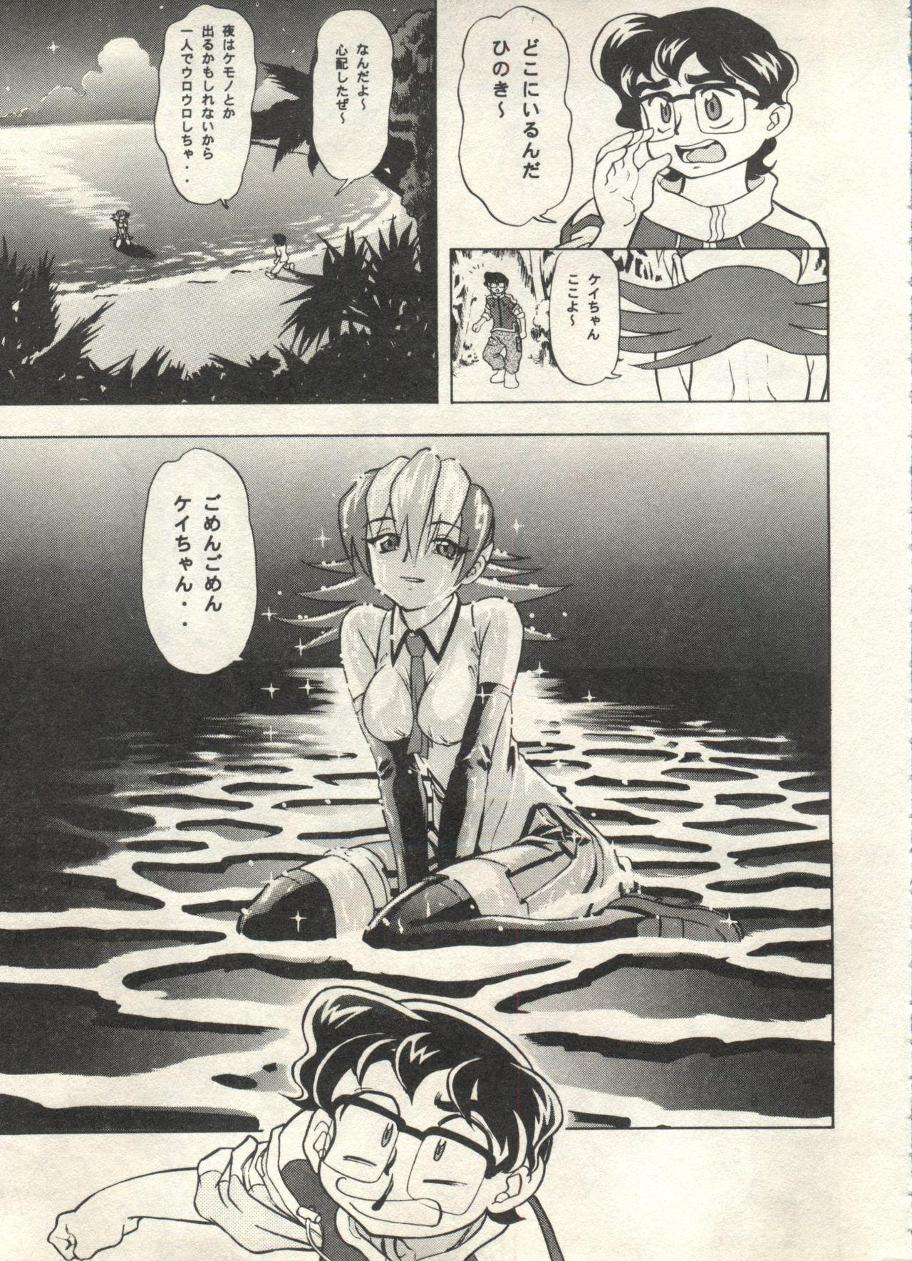 Bishoujo Shoukougun 2000 Manga-Anime Hen 110