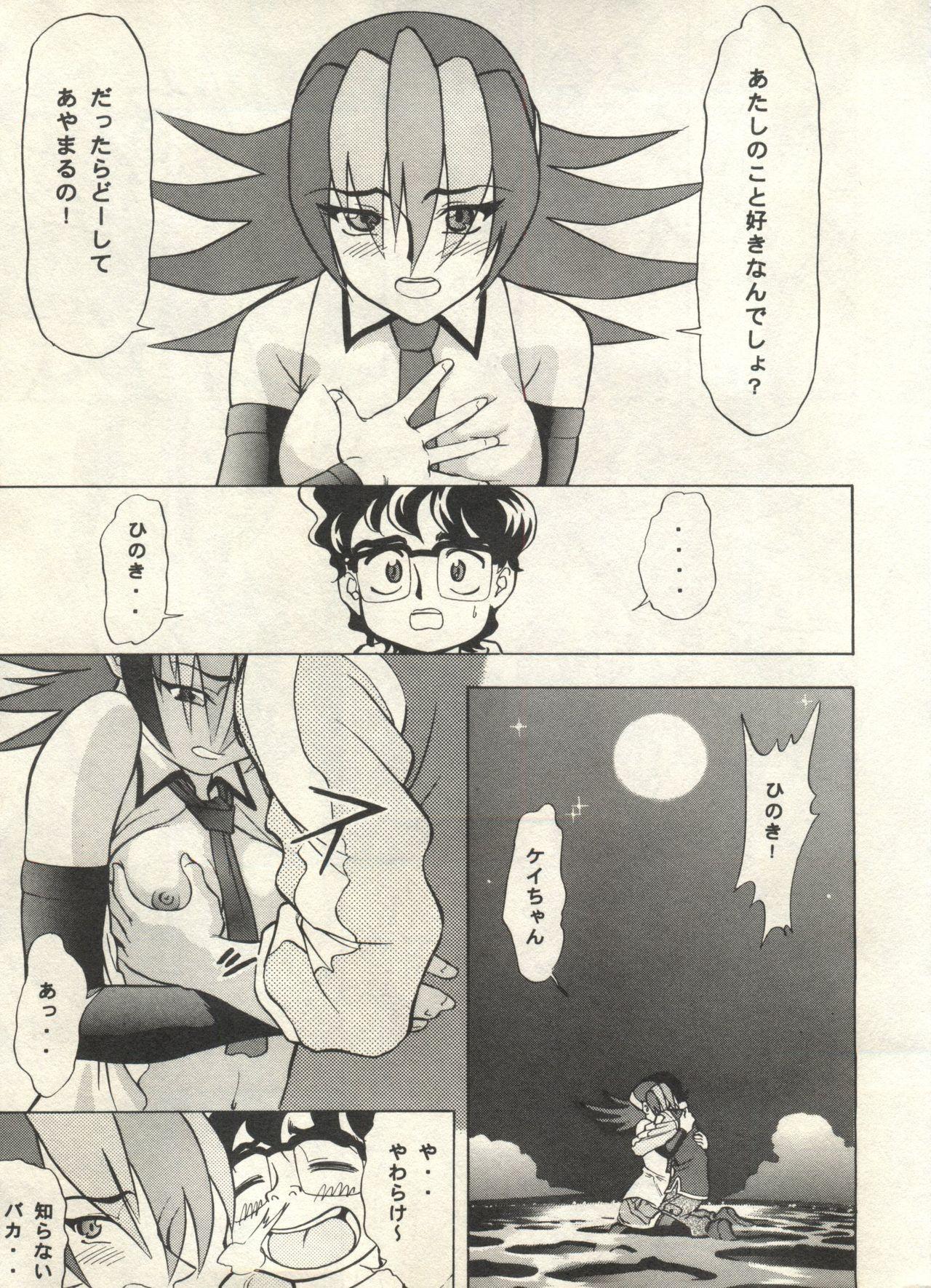 Bishoujo Shoukougun 2000 Manga-Anime Hen 112
