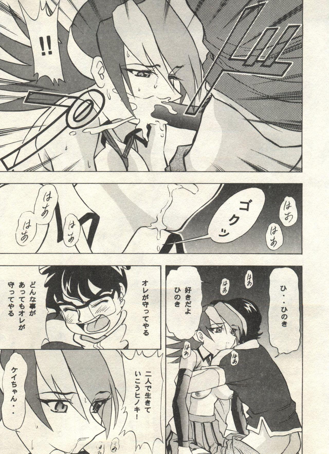 Bishoujo Shoukougun 2000 Manga-Anime Hen 114