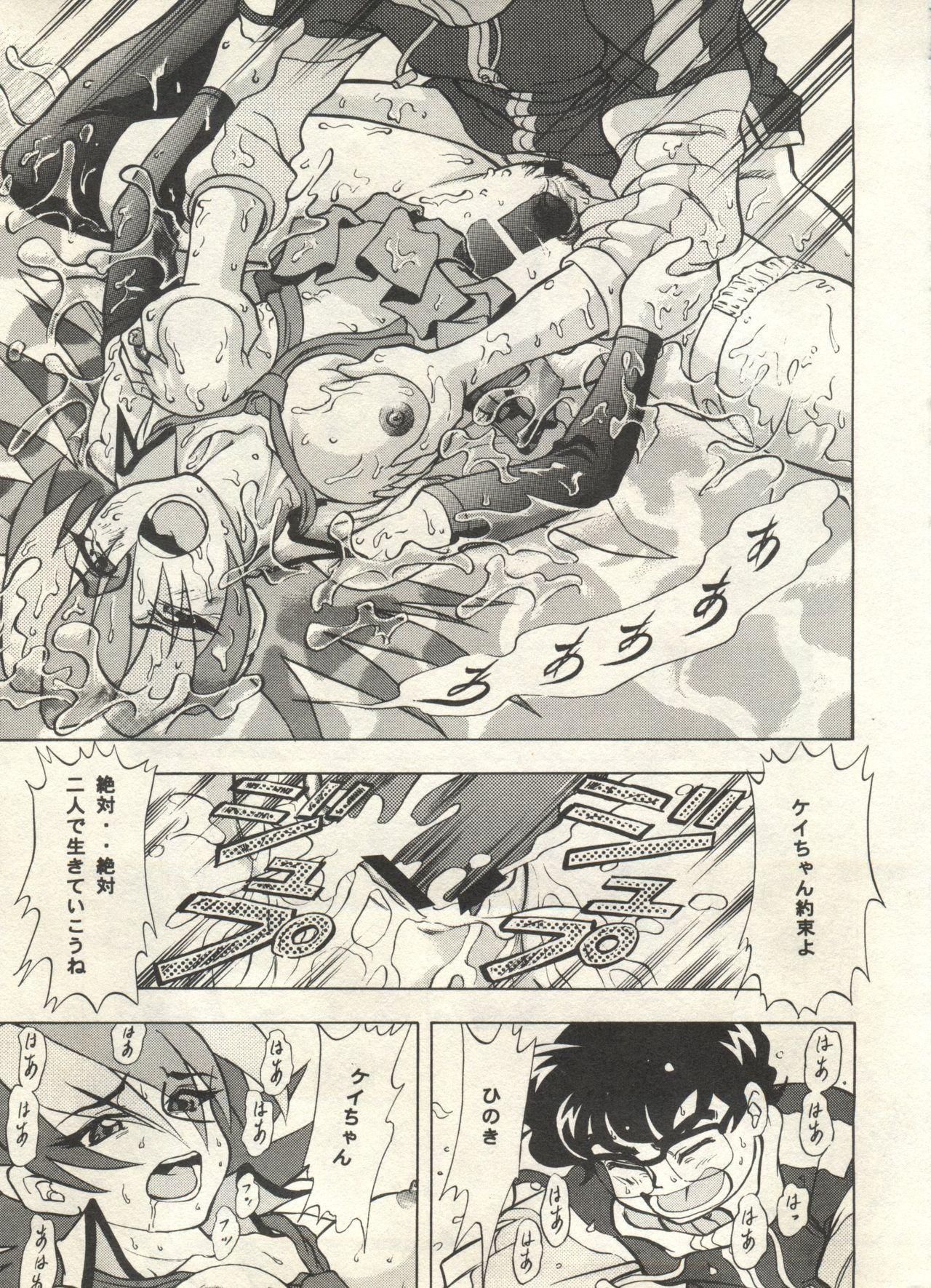 Bishoujo Shoukougun 2000 Manga-Anime Hen 116