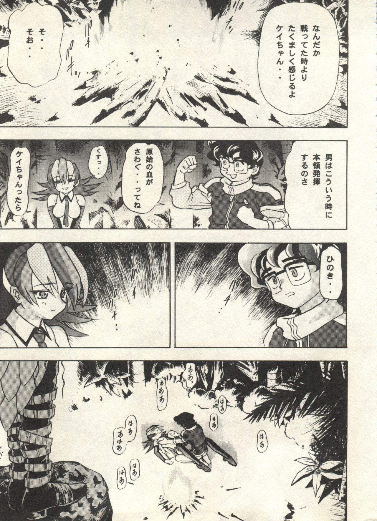 Bishoujo Shoukougun 2000 Manga-Anime Hen 118