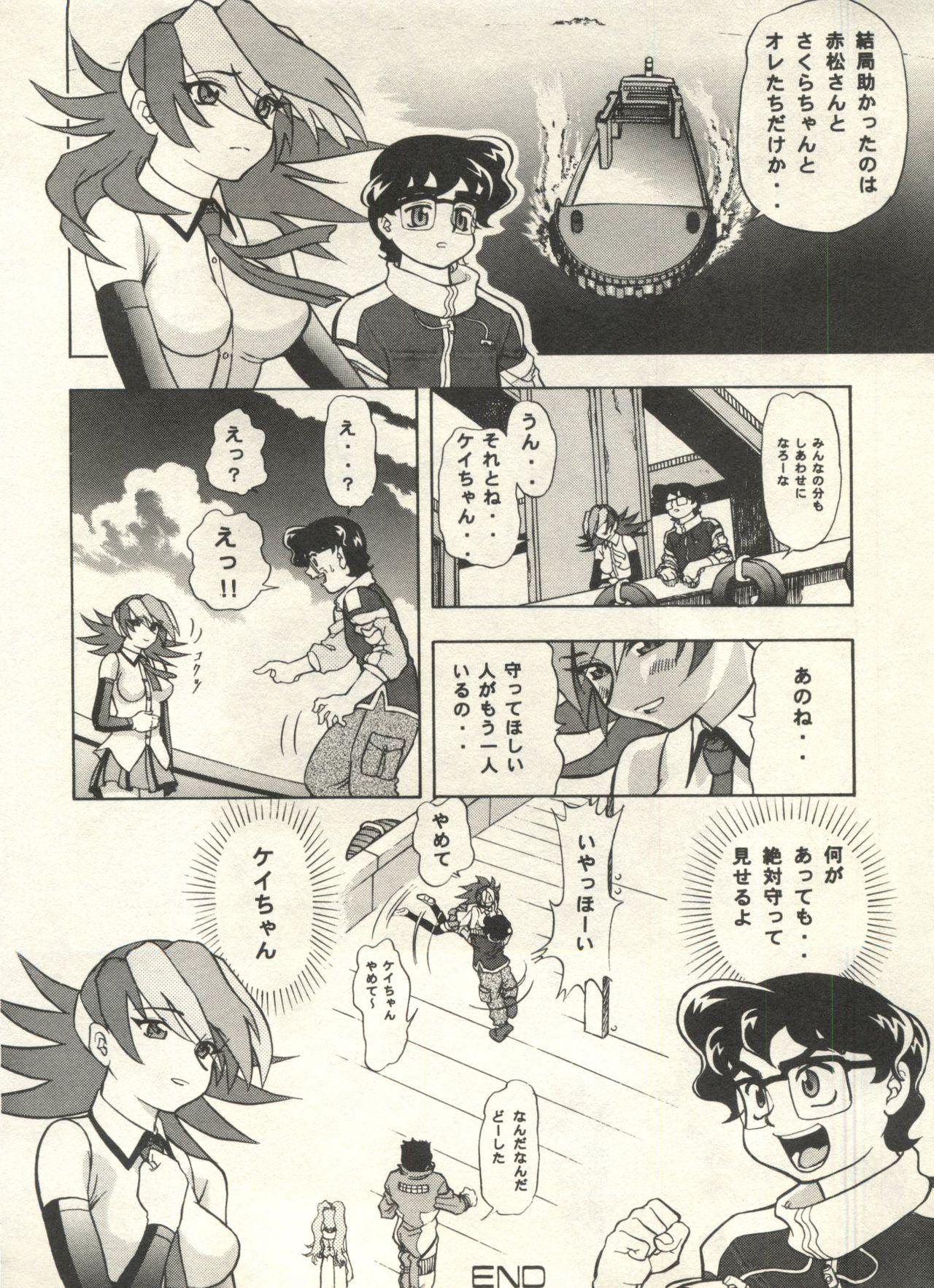 Bishoujo Shoukougun 2000 Manga-Anime Hen 123