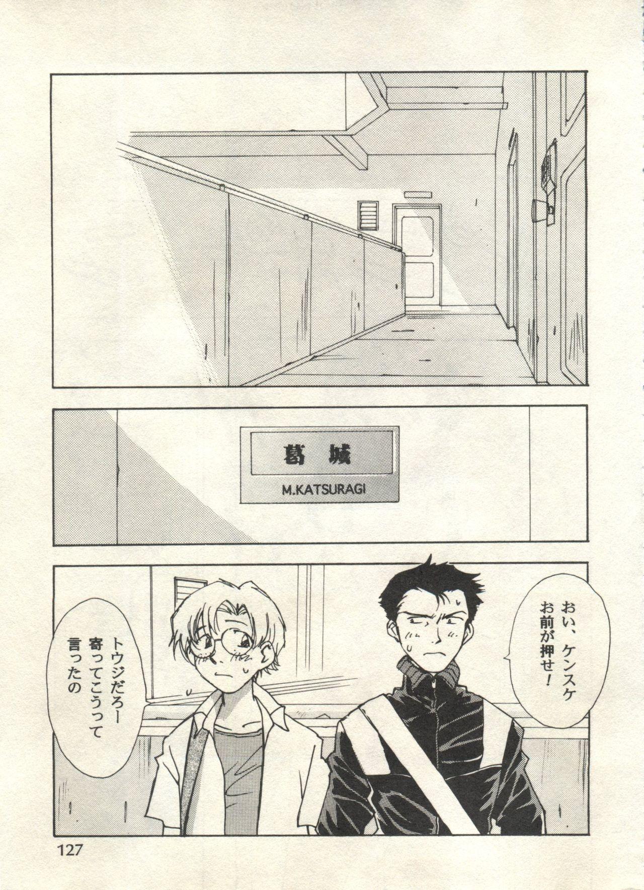 Bishoujo Shoukougun 2000 Manga-Anime Hen 126