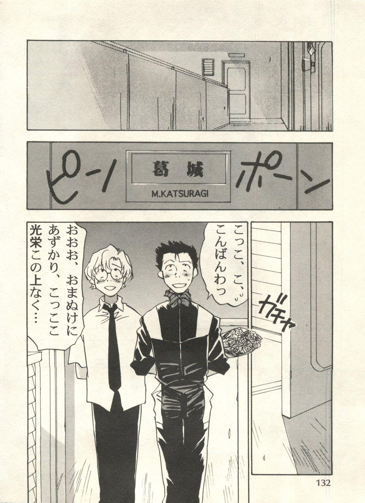 Bishoujo Shoukougun 2000 Manga-Anime Hen 131