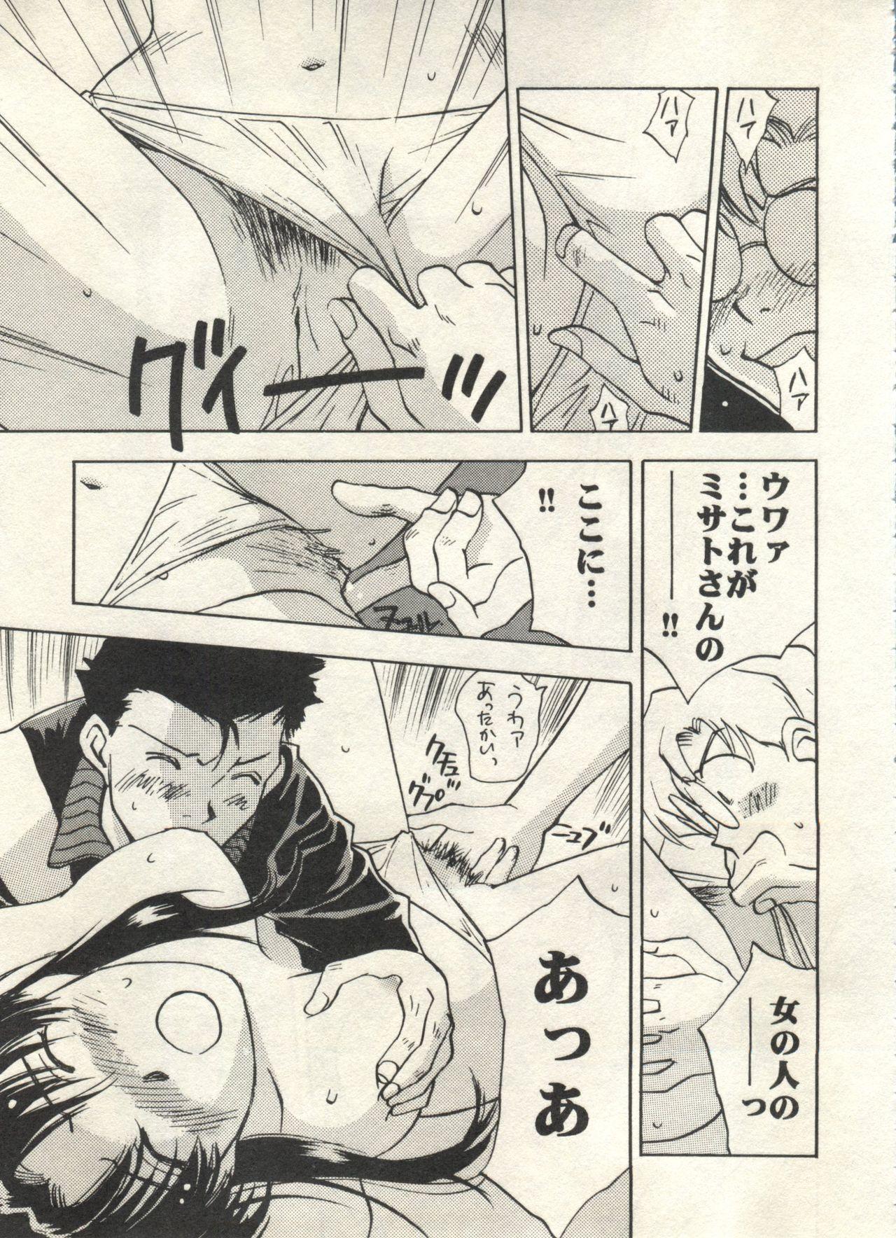 Bishoujo Shoukougun 2000 Manga-Anime Hen 138