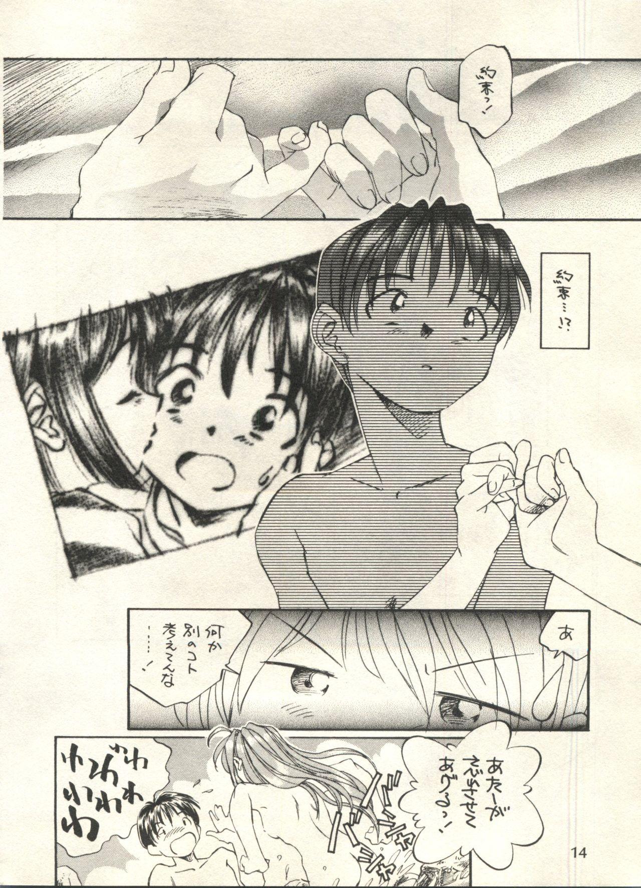 Bishoujo Shoukougun 2000 Manga-Anime Hen 13