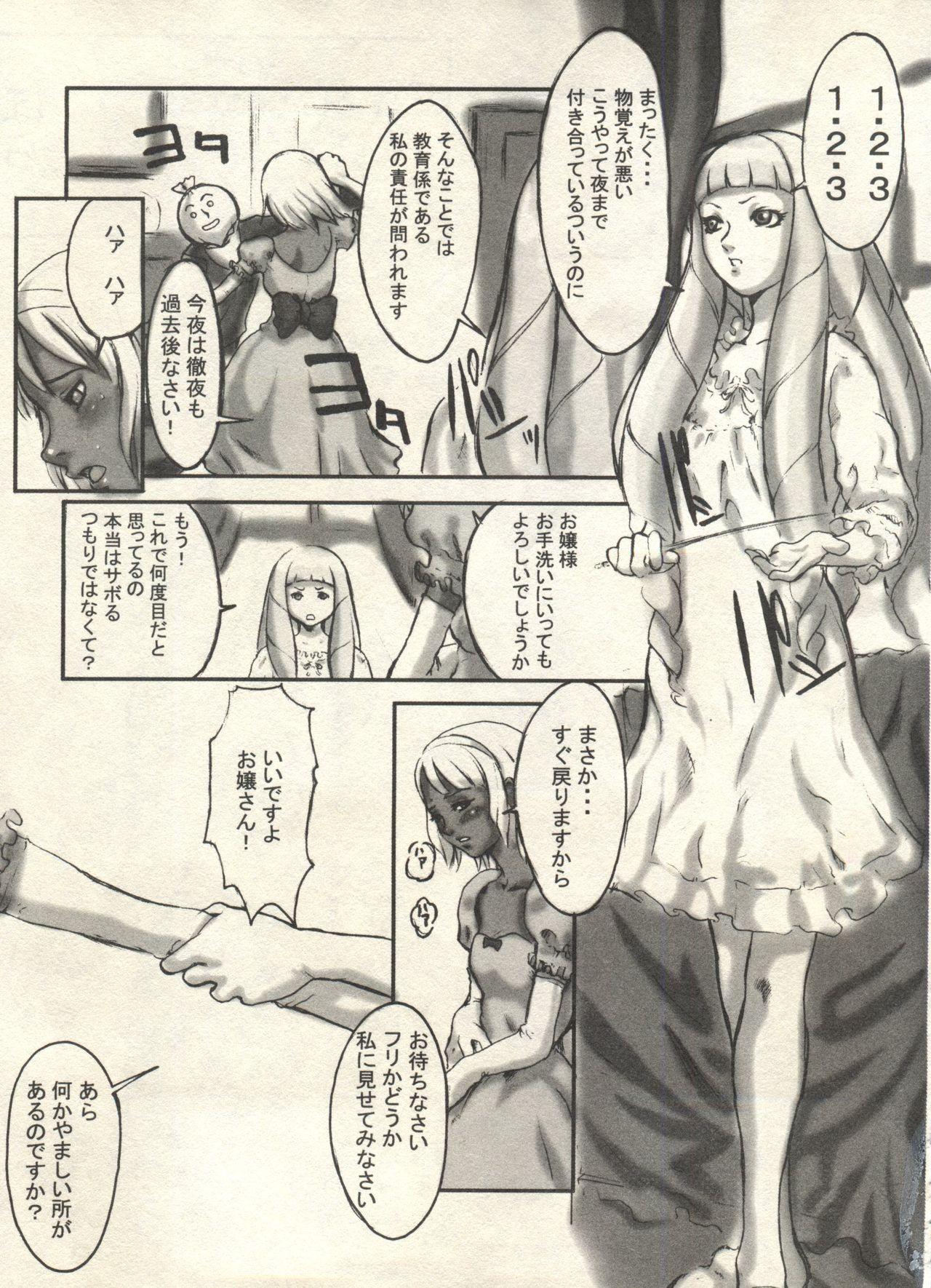 Bishoujo Shoukougun 2000 Manga-Anime Hen 148