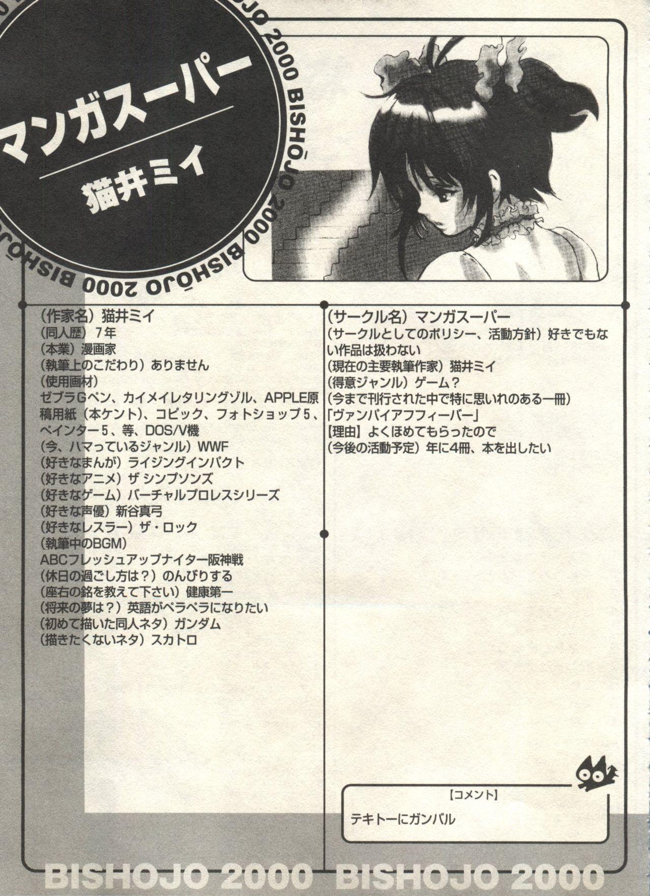 Bishoujo Shoukougun 2000 Manga-Anime Hen 156