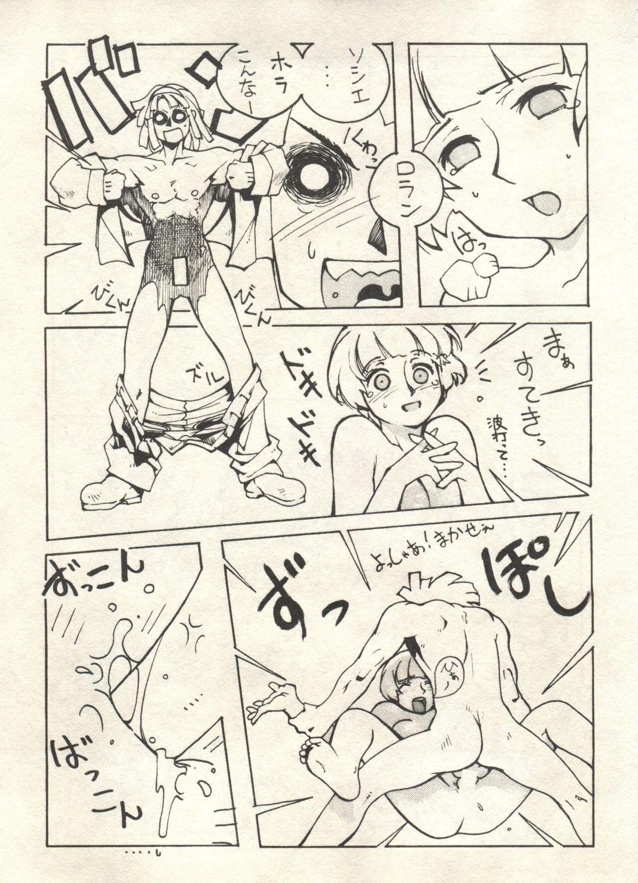 Bishoujo Shoukougun 2000 Manga-Anime Hen 162