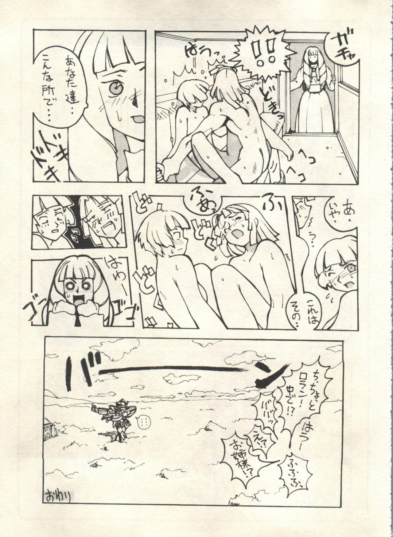 Bishoujo Shoukougun 2000 Manga-Anime Hen 164