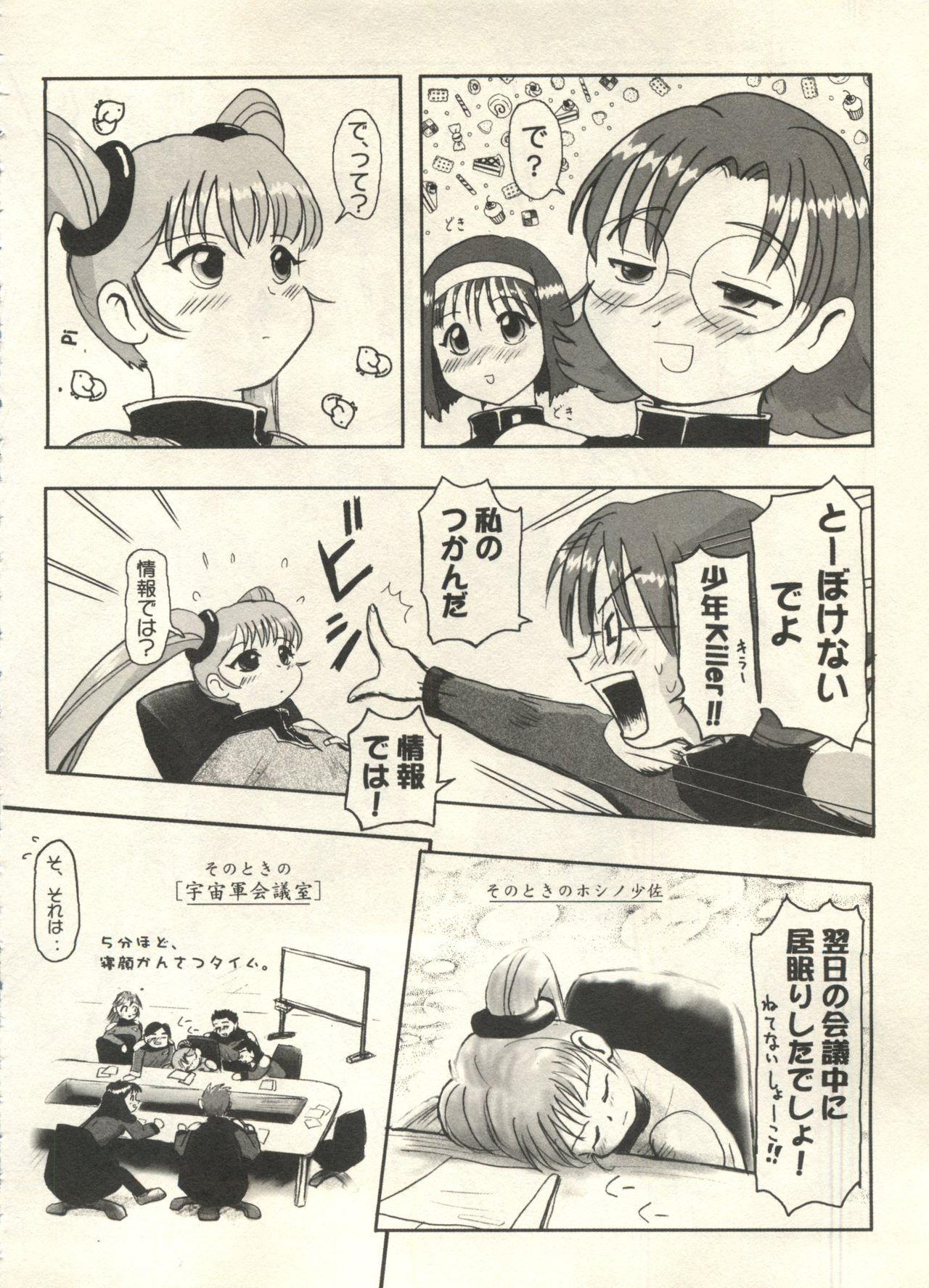 Bishoujo Shoukougun 2000 Manga-Anime Hen 167