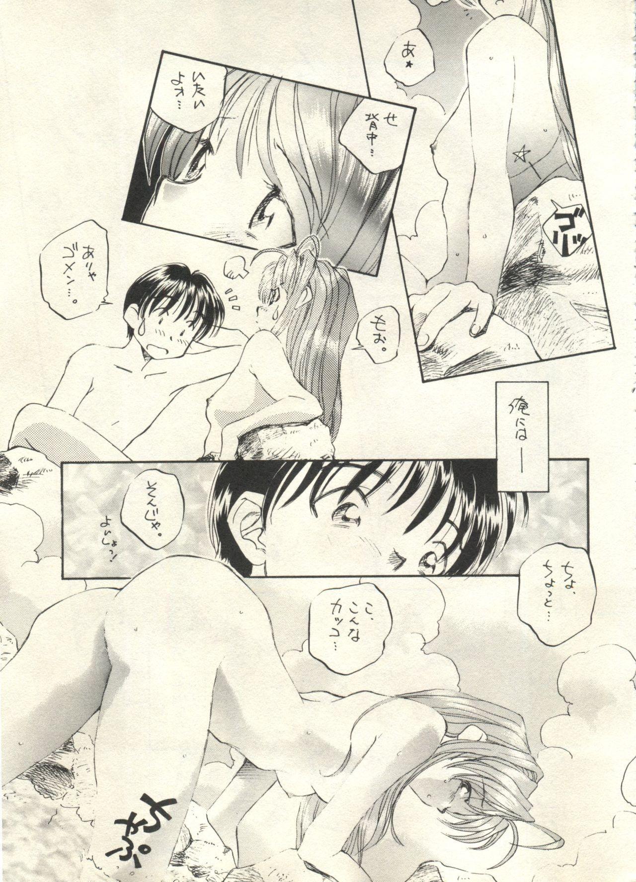 Bishoujo Shoukougun 2000 Manga-Anime Hen 16