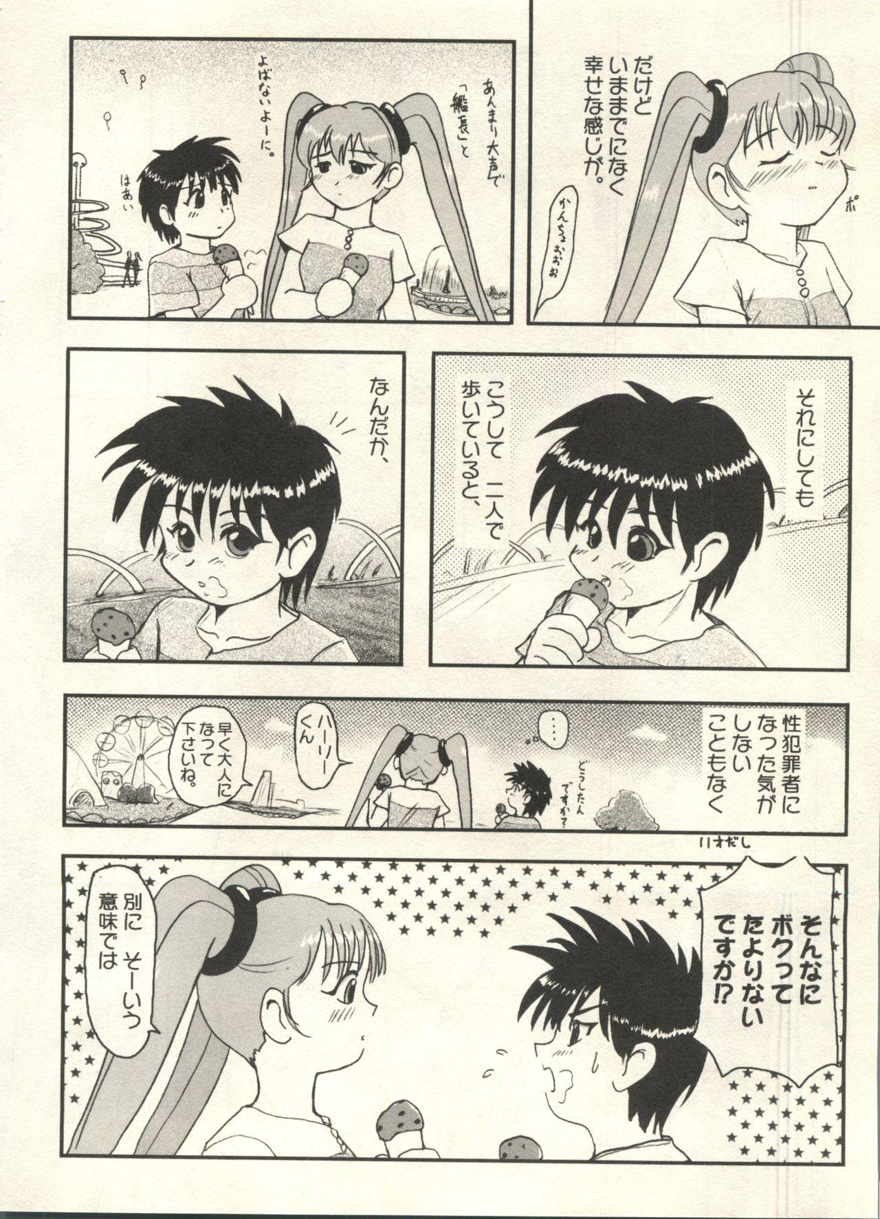Bishoujo Shoukougun 2000 Manga-Anime Hen 175