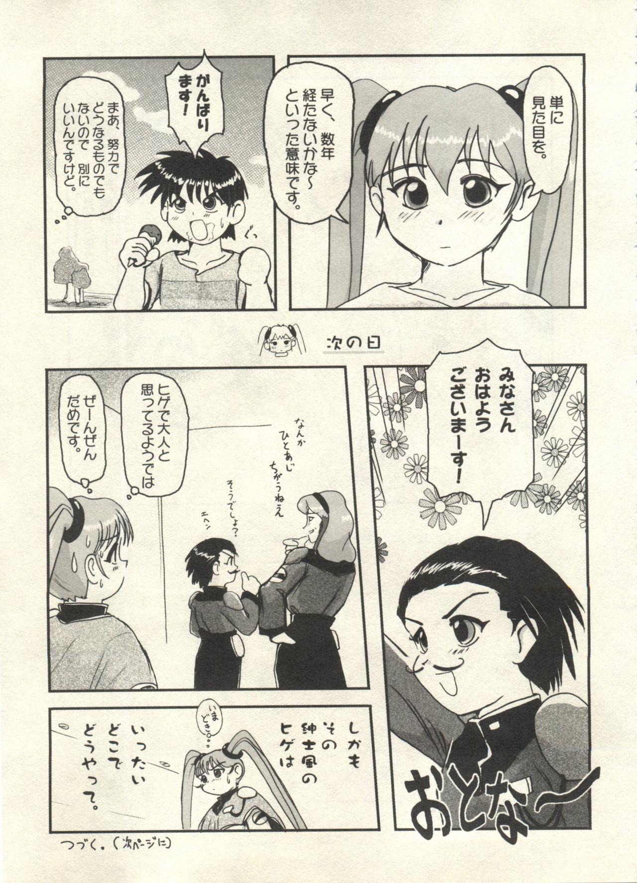 Bishoujo Shoukougun 2000 Manga-Anime Hen 176