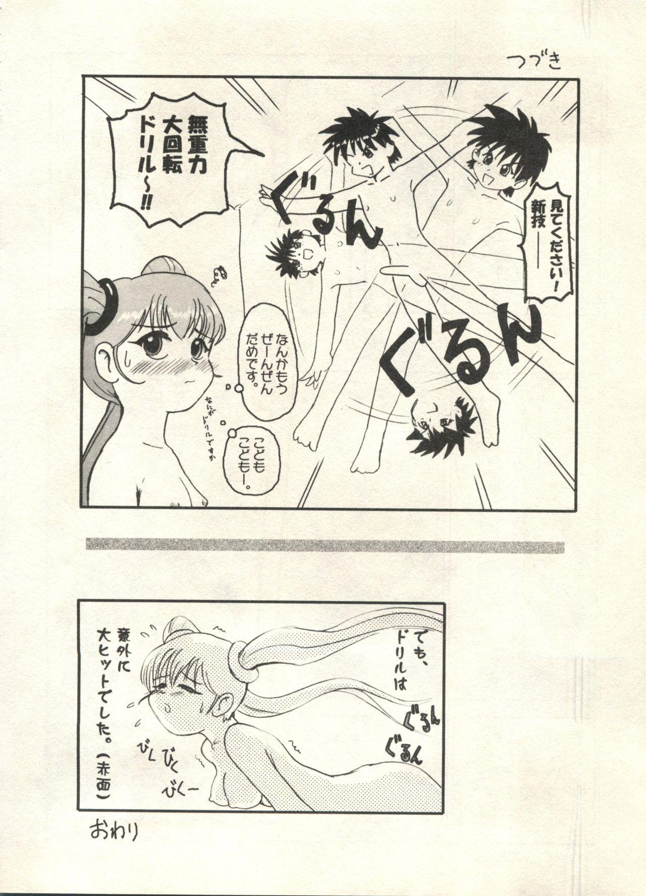 Bishoujo Shoukougun 2000 Manga-Anime Hen 177