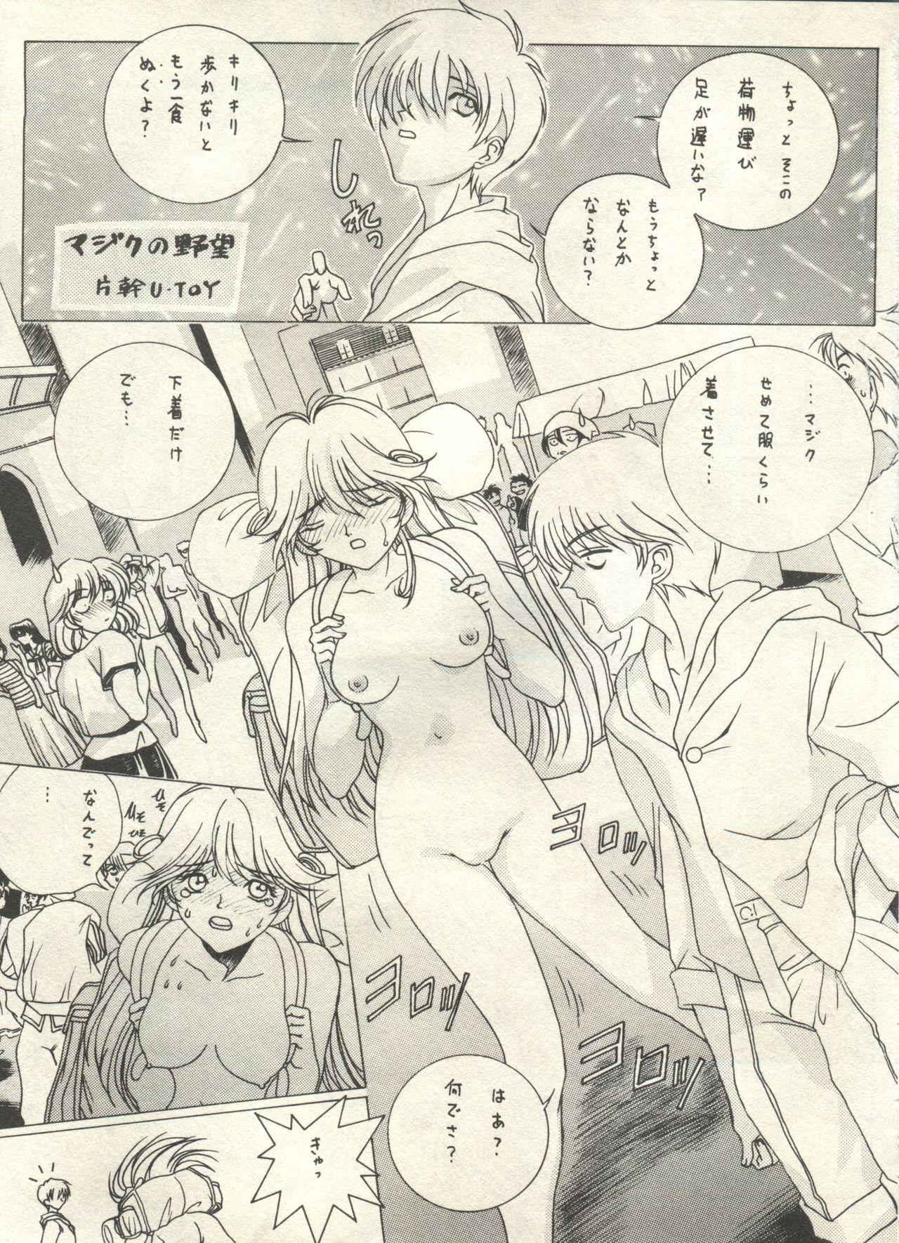 Bishoujo Shoukougun 2000 Manga-Anime Hen 180