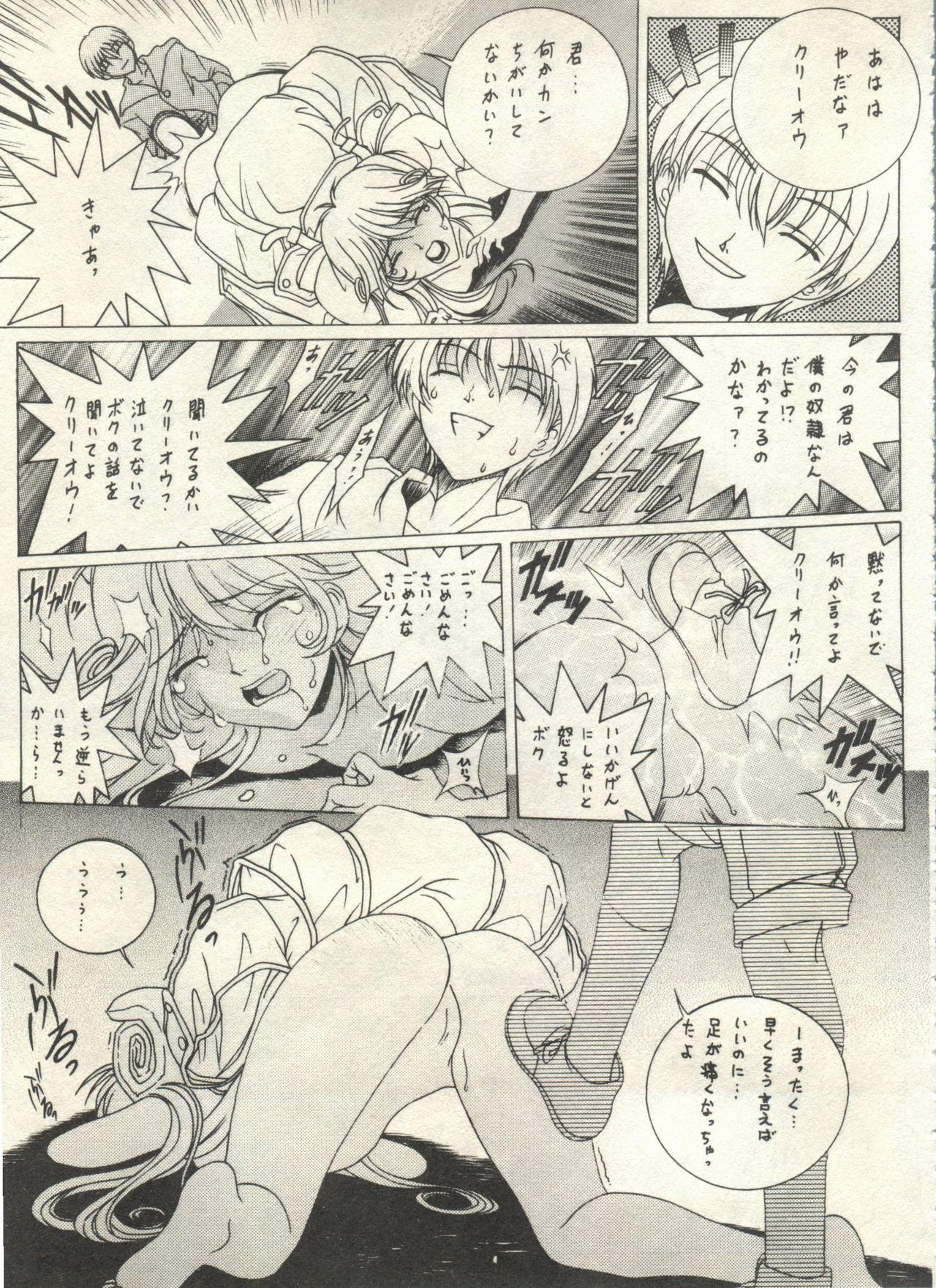 Bishoujo Shoukougun 2000 Manga-Anime Hen 182